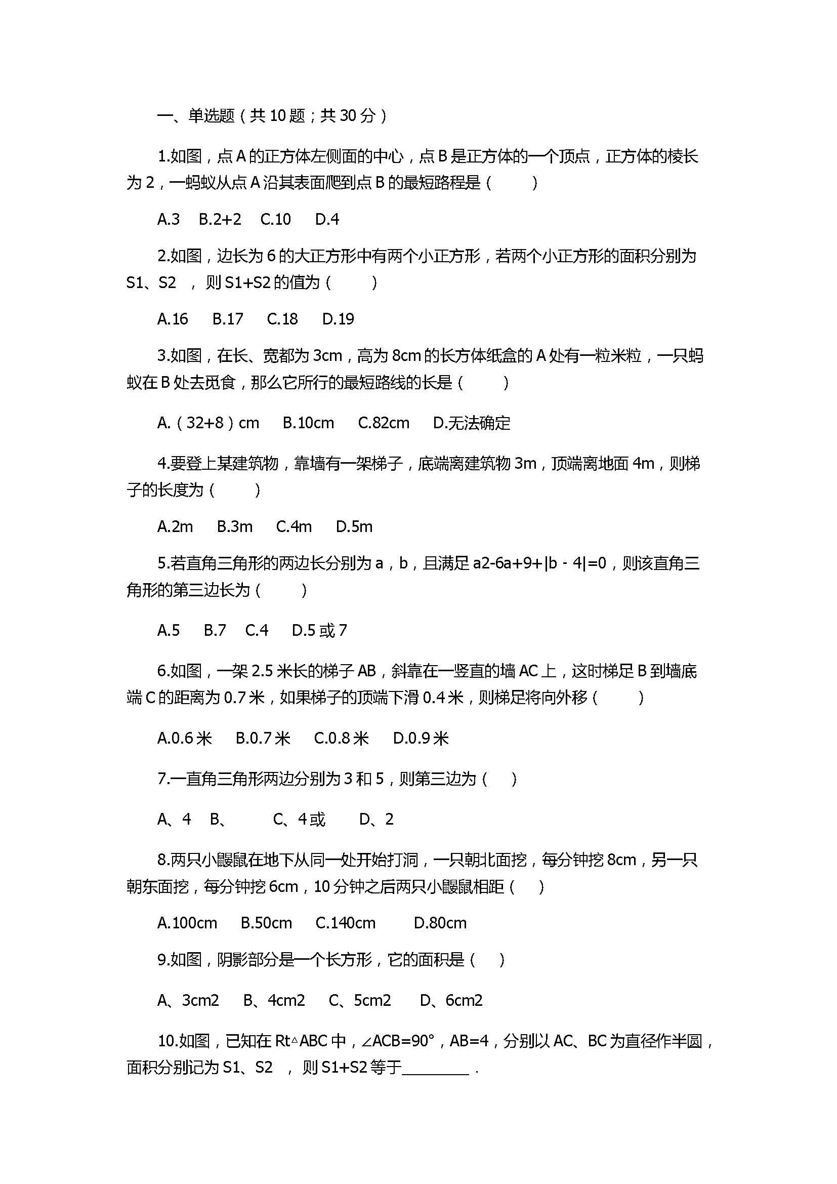 勾股定理单元测试卷_word文档在线阅读与下载_无忧文档