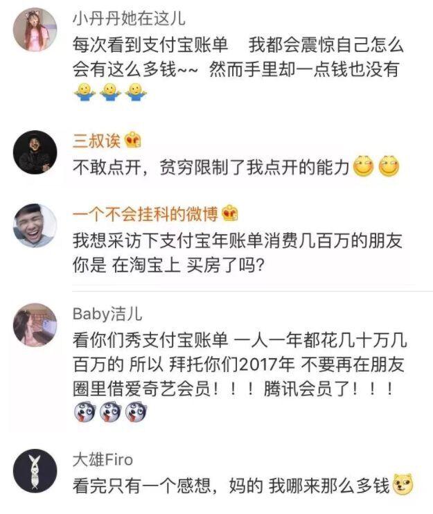 支付宝2017年度账单又双叒来了!炫(ku)富(qiong)大赛拉开帷幕