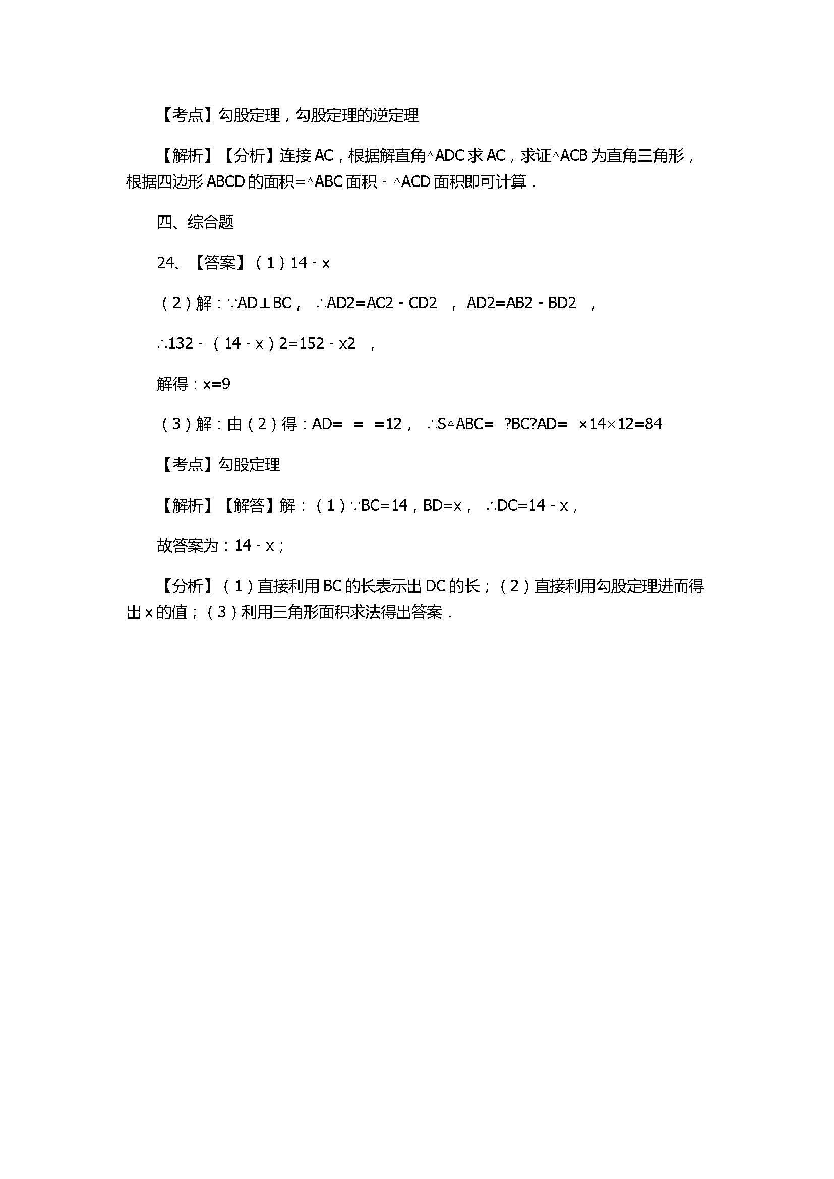 第一章 勾股定理单元测试题(含答案)- 豆丁网