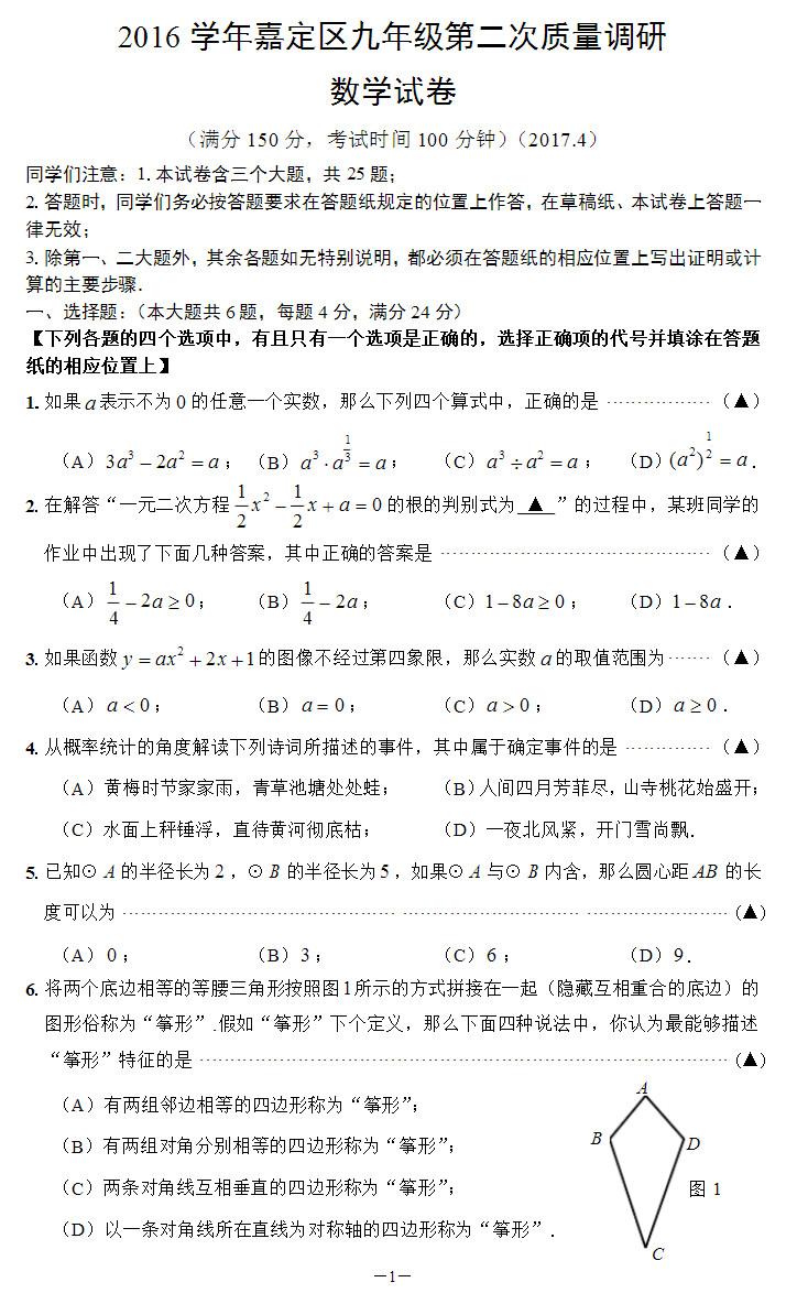 2017嘉定区初三数学二模试题及答案(图片版)