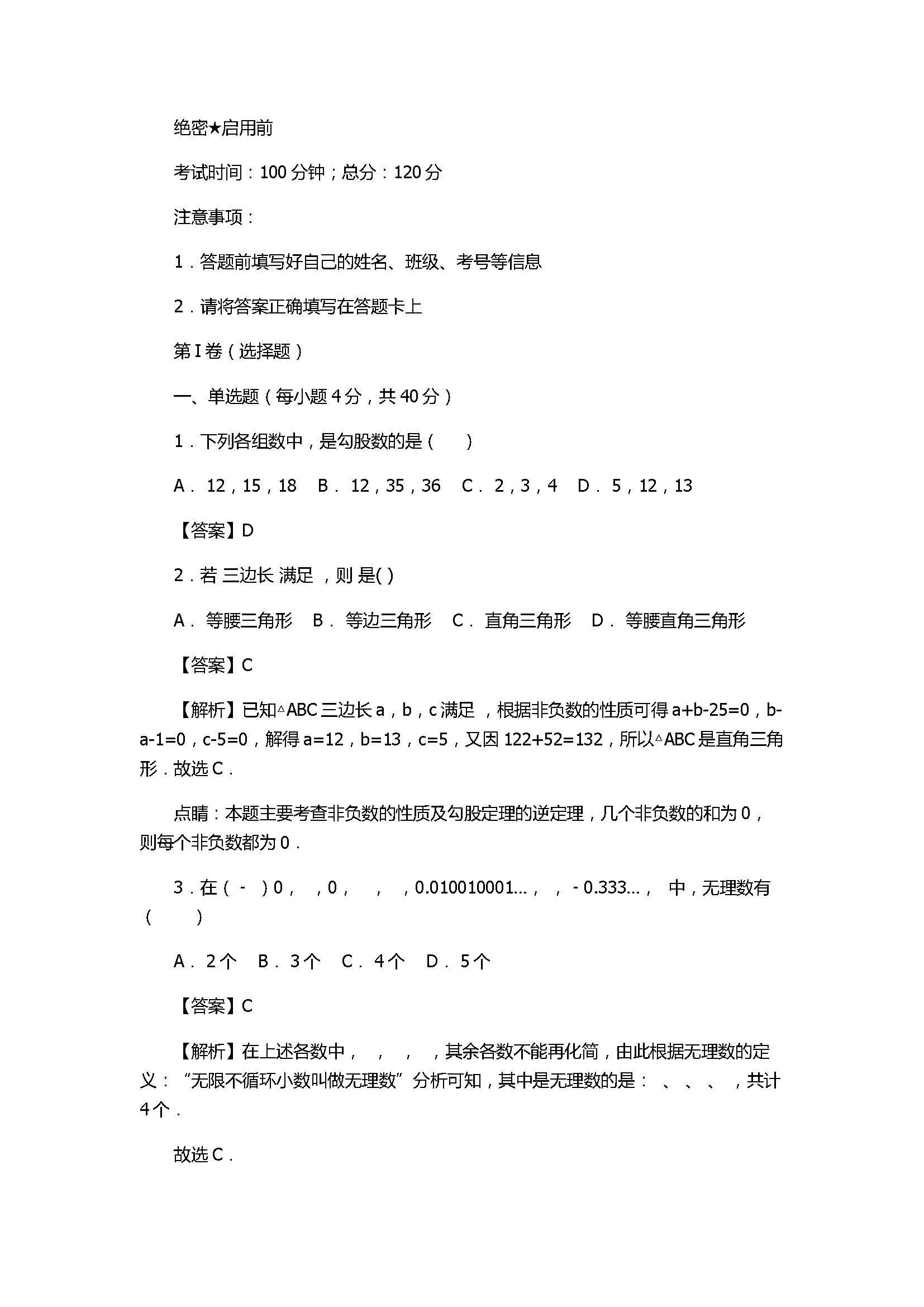 2017初二年级数学上册期末模拟试题附参考答案(北师大版)