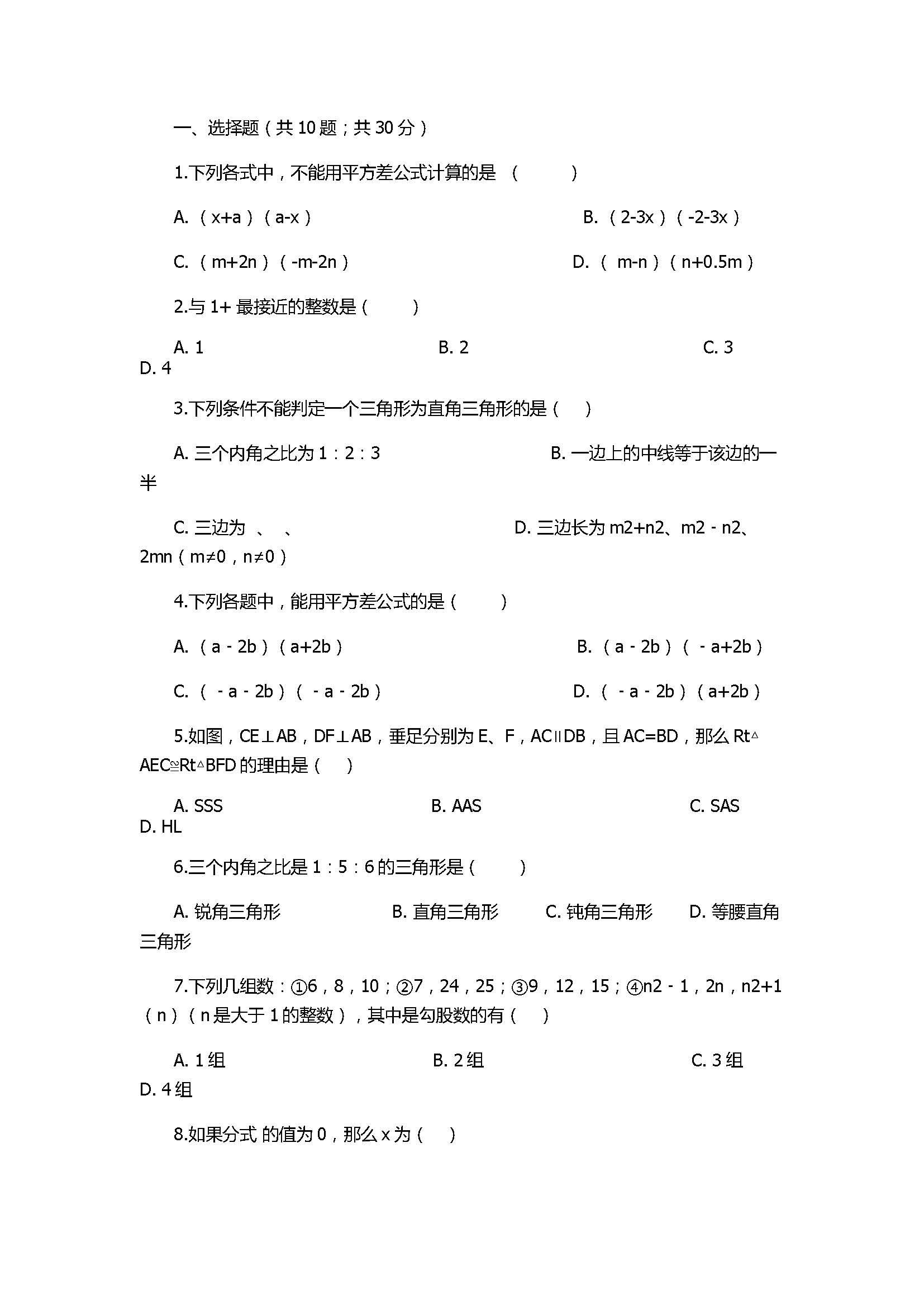 2017八年级数学上册期末模拟试卷附答案解析(诸城市桃林镇)