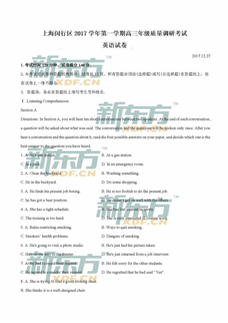 2018上海闵行区高三一模英语试卷及答案