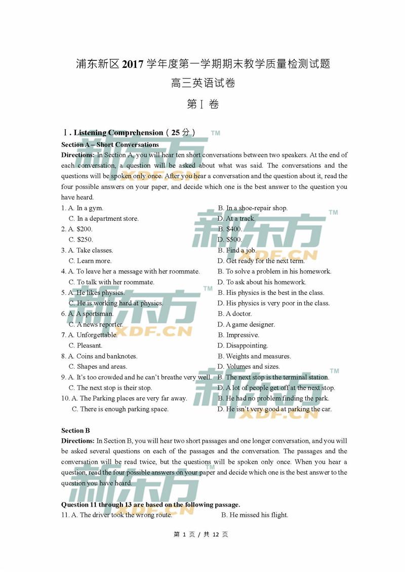 2018上海浦东新区高三一模英语试卷及答案