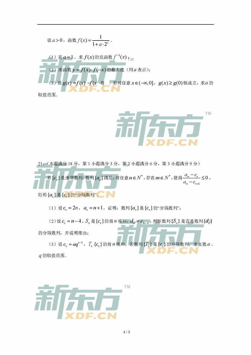 2018上海春季高考数学试题及答案