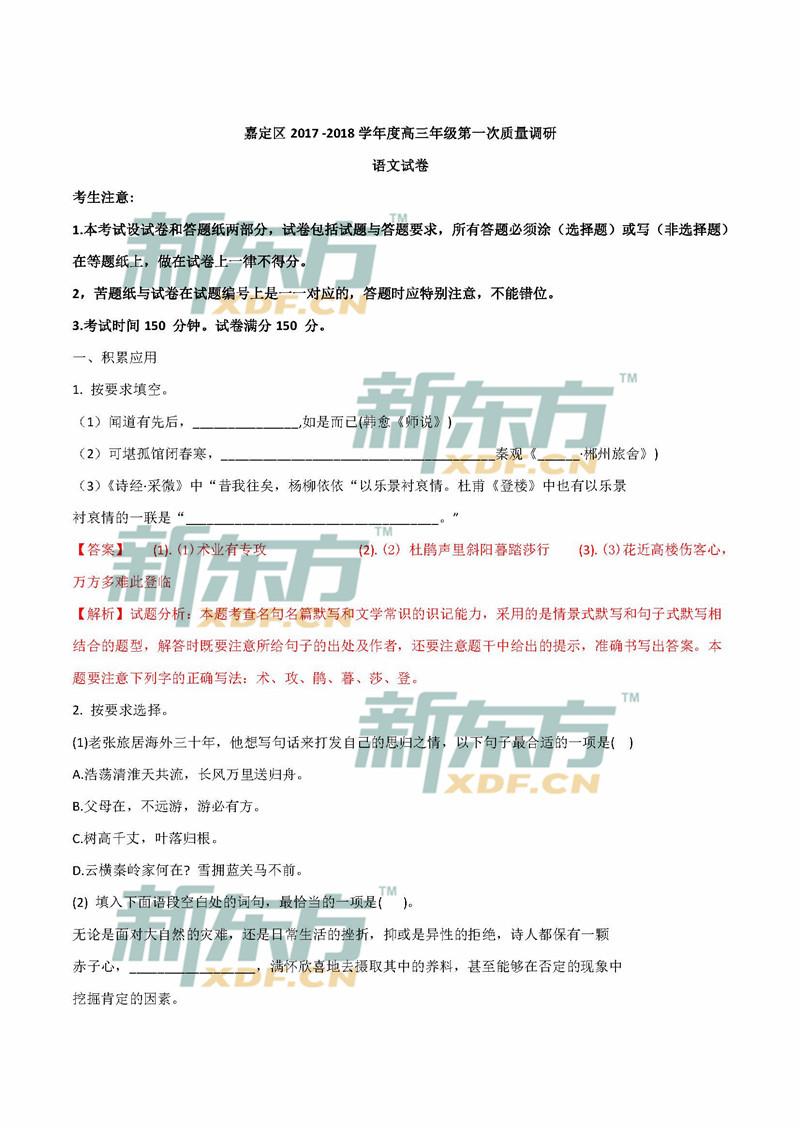 2018上海嘉定区高三一模语文试卷及答案