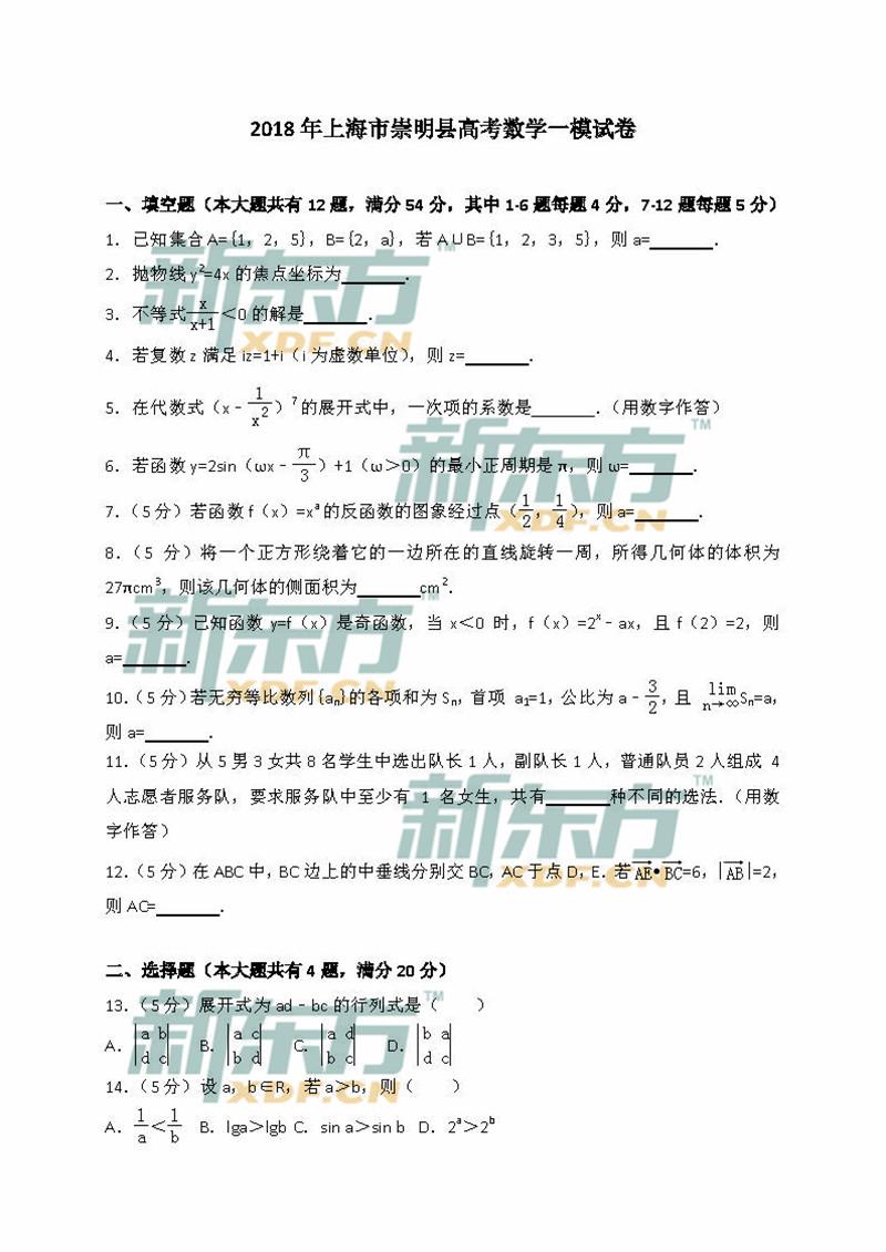 2018上海崇明县高三一模化学试卷及答案