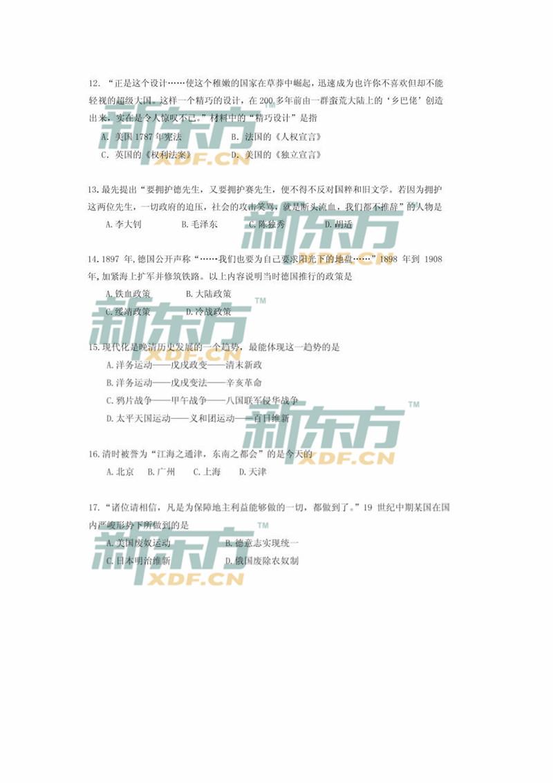 2018上海虹口区高三一模历史试卷及答案