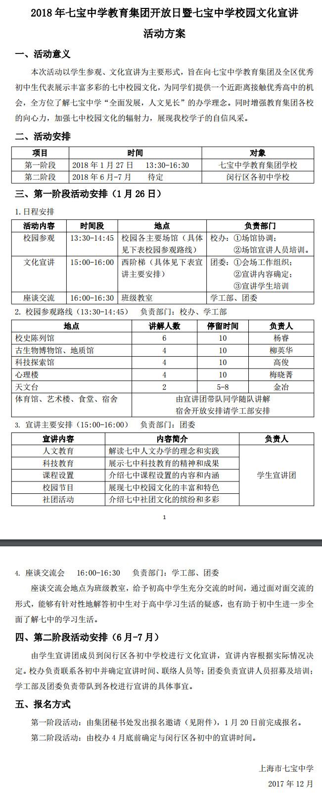 2018上海七宝中学教育集团校园开放日活动详情公布