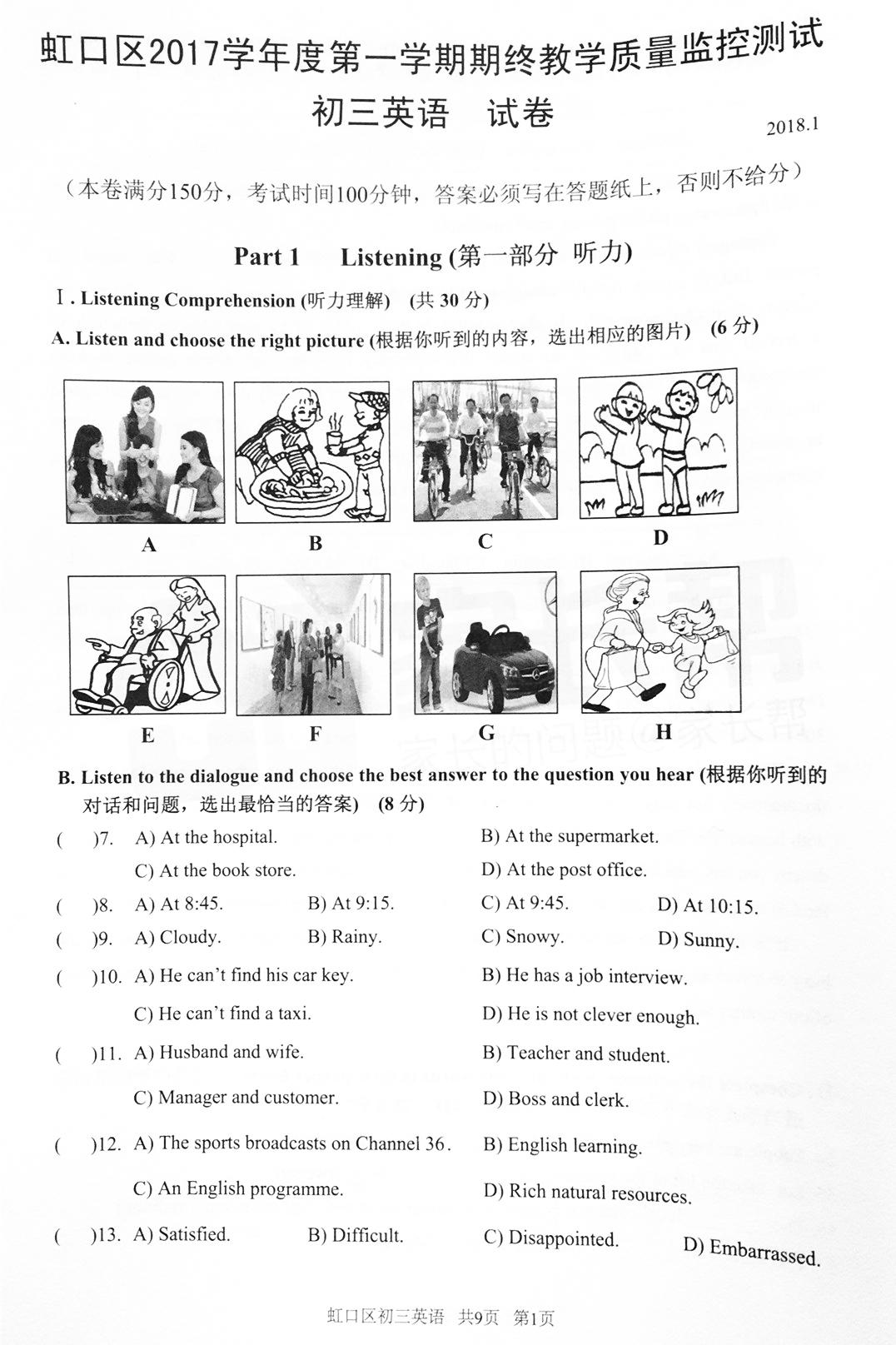 2018虹口中考英语一模试题及答案(图片版)