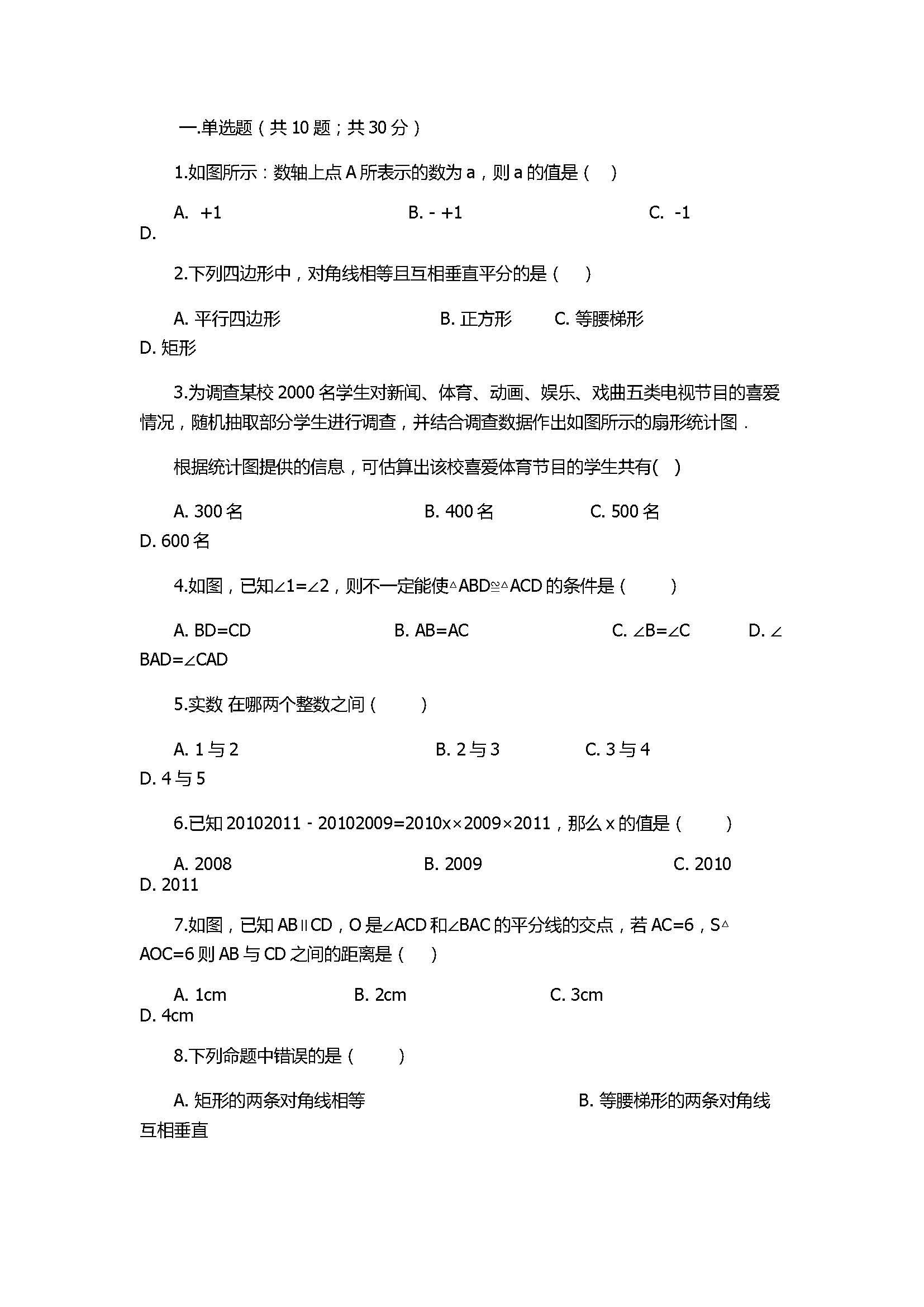 2017八年级数学上册期末模拟试卷附答案(河南省淅川县)