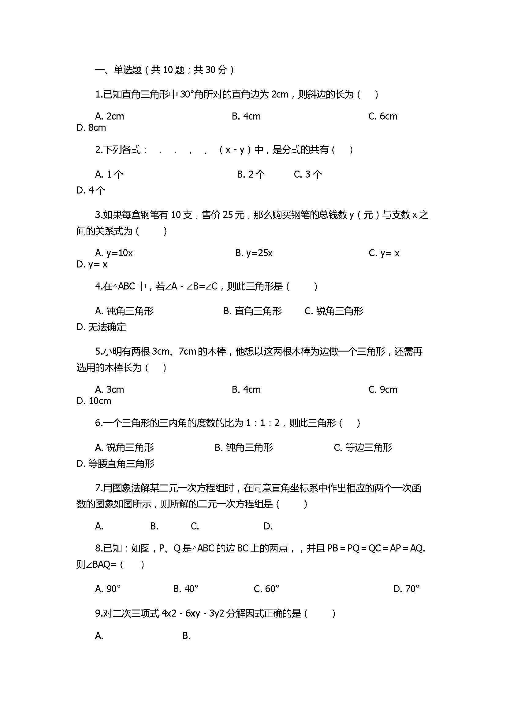 2017八年级数学上册期末模拟试卷附答案(三明市大田县)