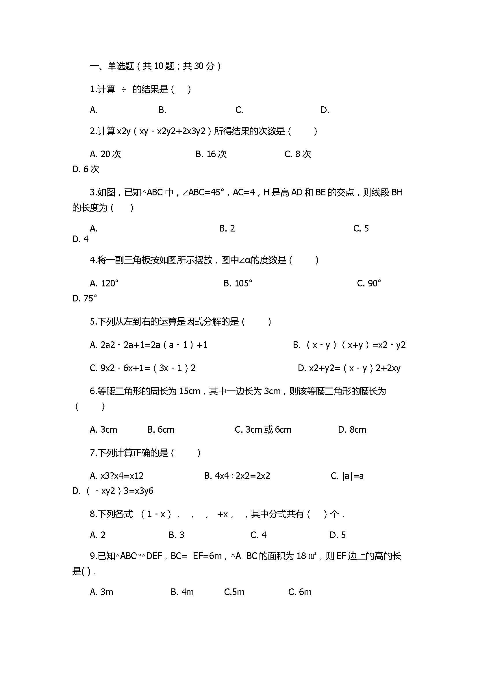 2017八年级数学上册期末模拟试卷含解析(河南省濮阳县)