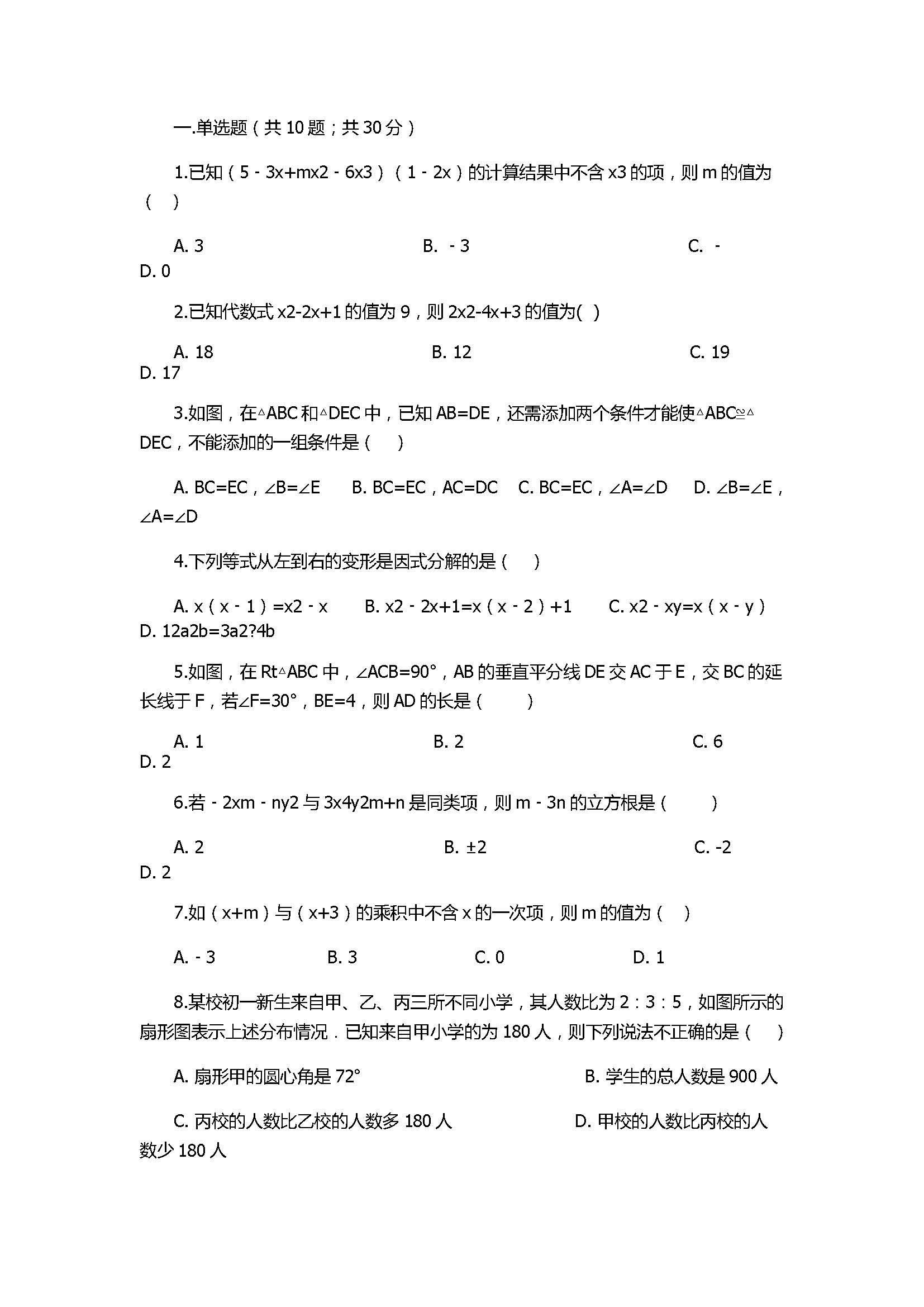 2017八年级数学上册期末模拟试卷带答案(农安县西北片)