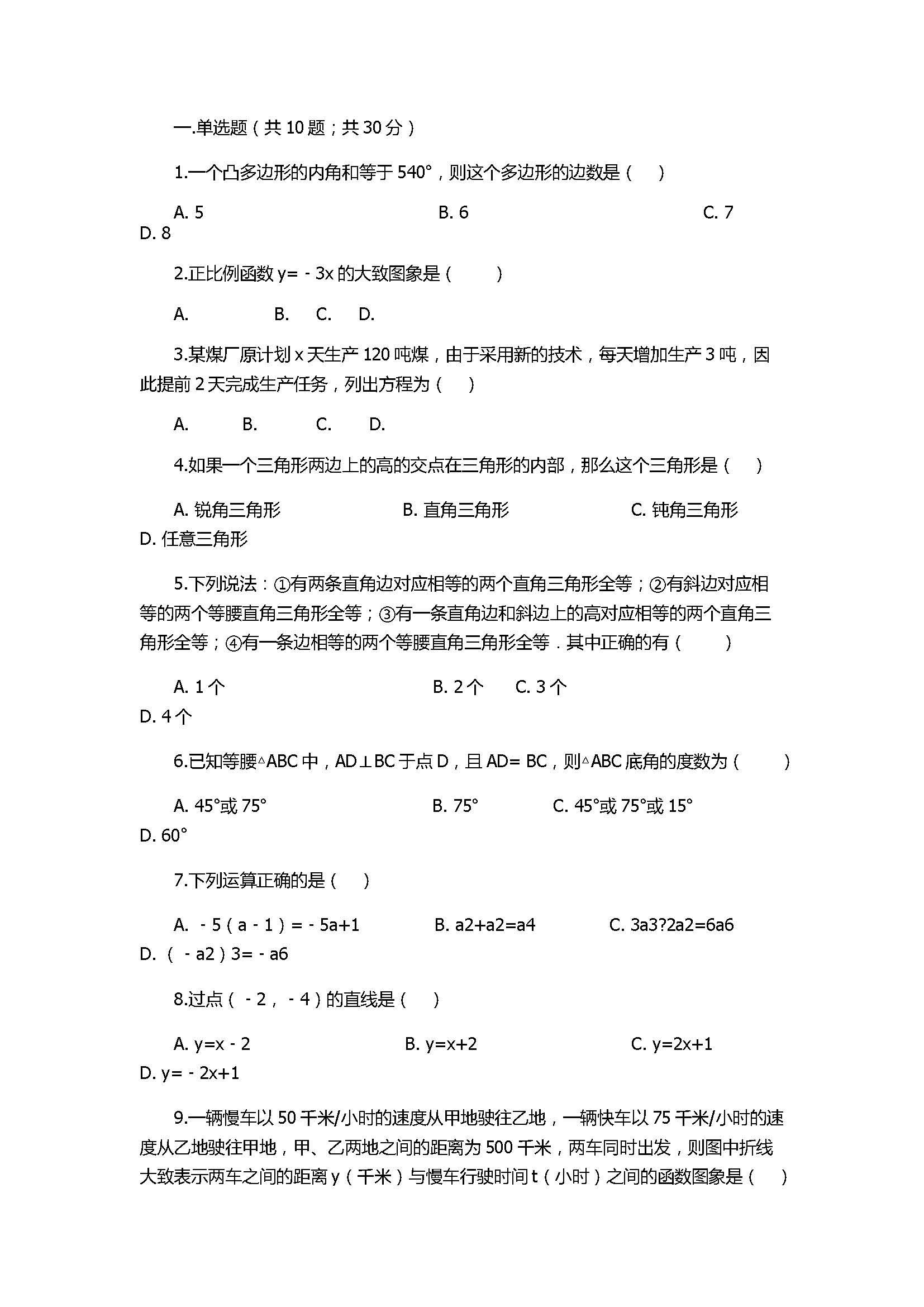 2017八年级上册数学期末模拟试卷含答案(山东省聊城市莘县)