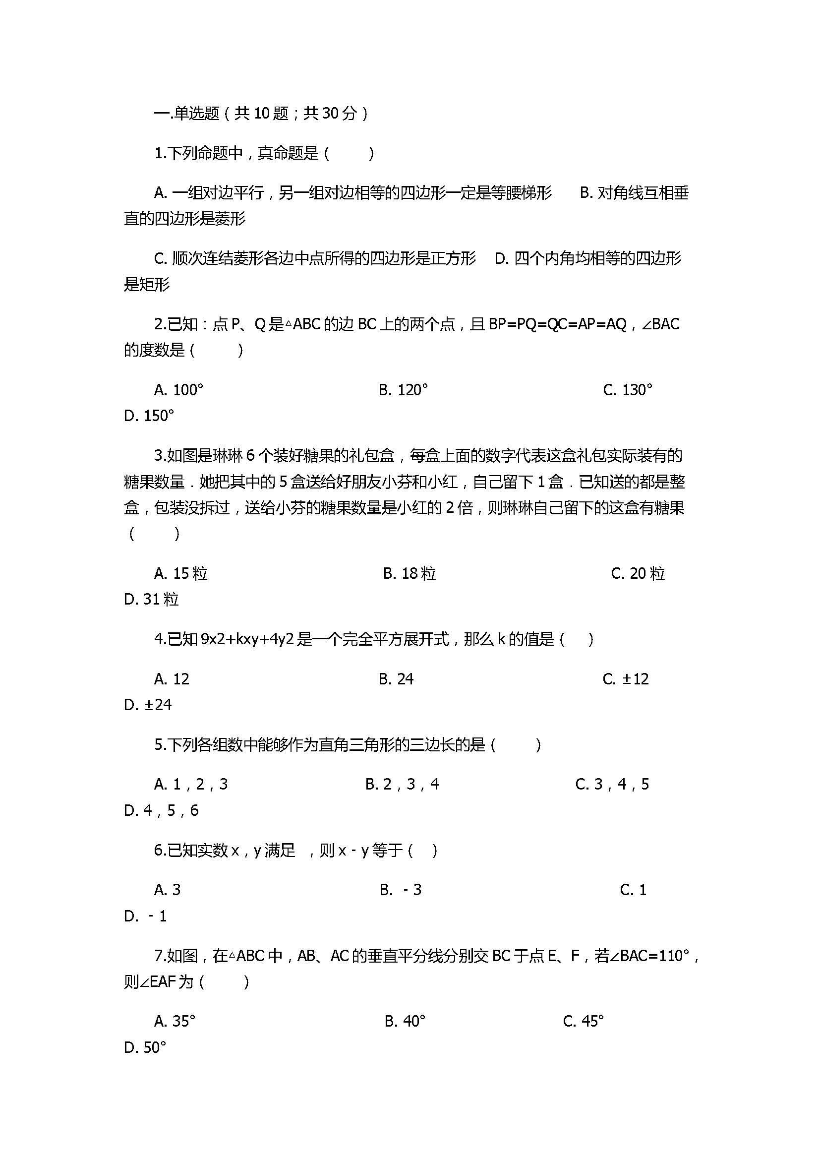 2017八年级数学上册期末模拟试卷带答案(山西省汾西县)