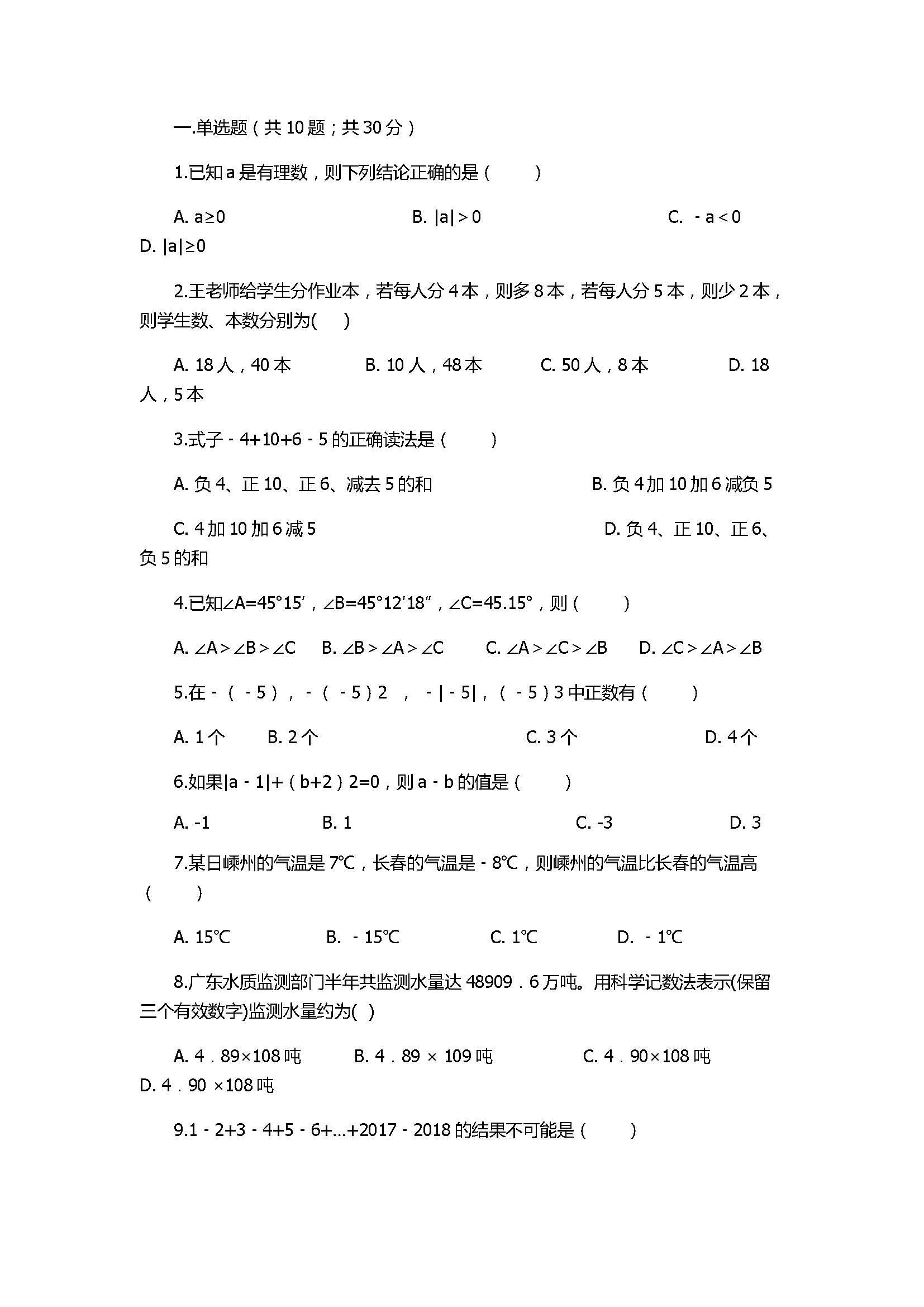 2017七年级上数学期末模拟试卷含解析(湖南省长沙市)
