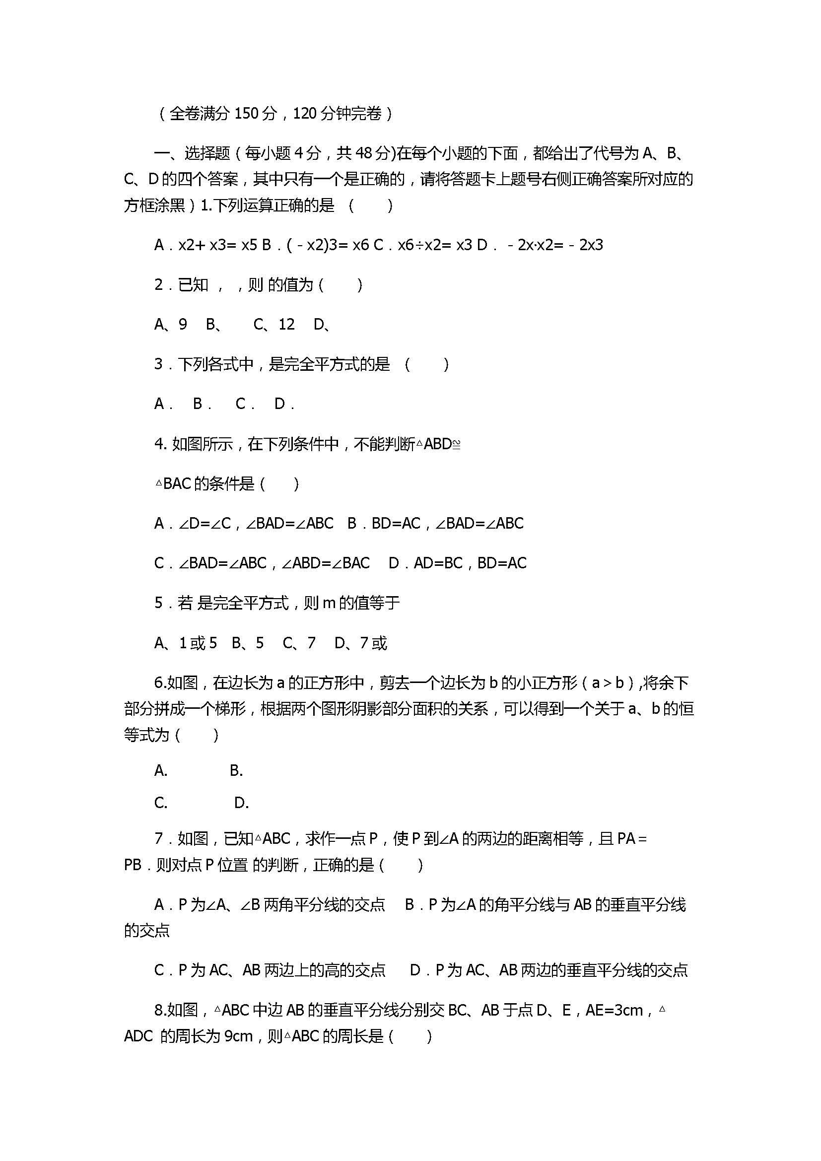2017八年级数学上册月考试卷带参考答案(重庆市彭水)