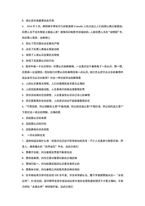 2018年天津红桥区高三期中政治试题及答案