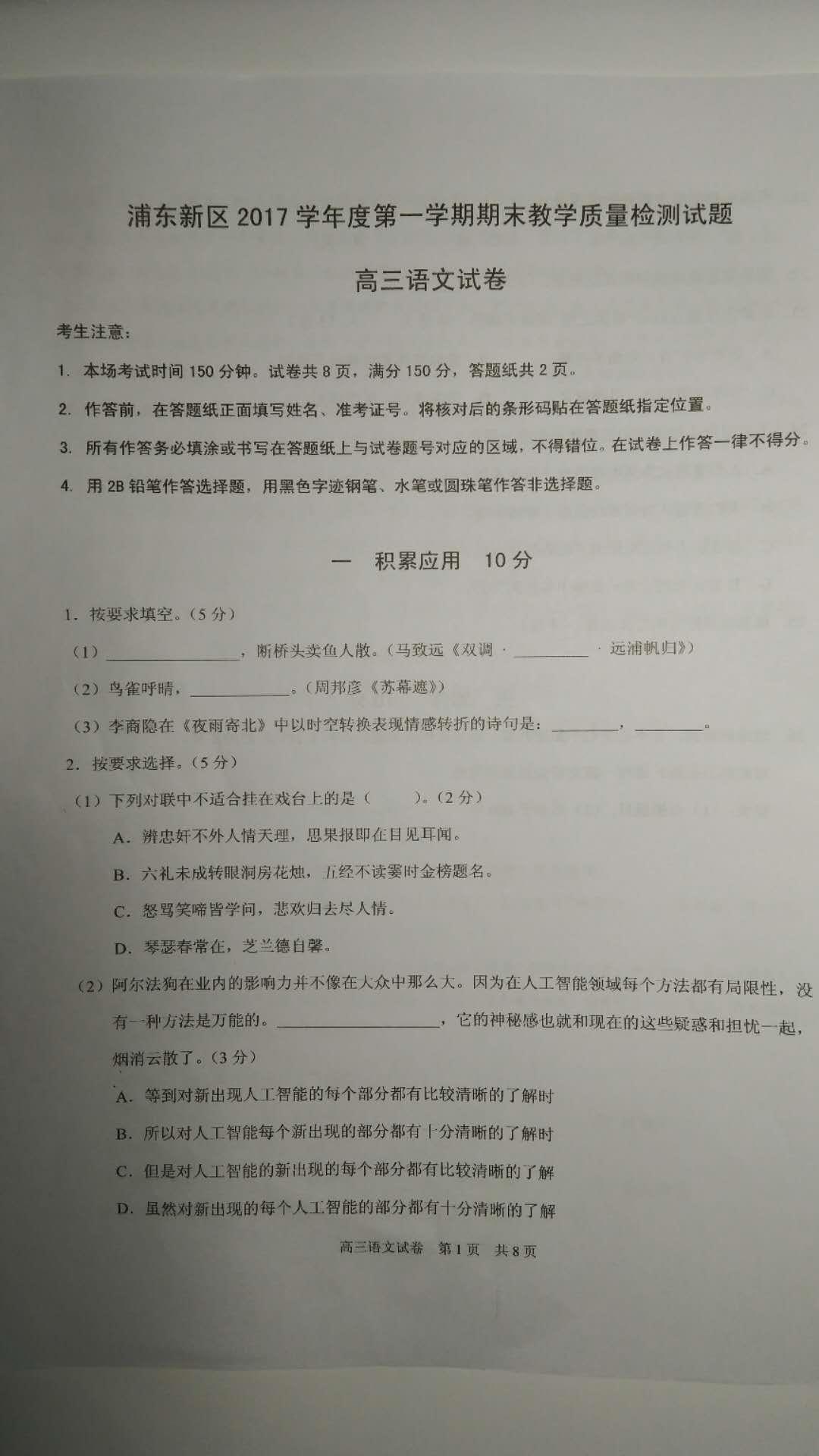2018上海浦东新区高三一模语文试卷及答案