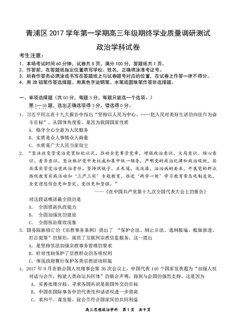 2018上海青浦区高三一模政治试卷及答案