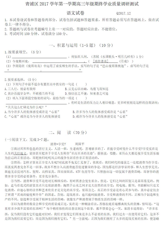 2018上海青浦区高三一模语文试卷及答案