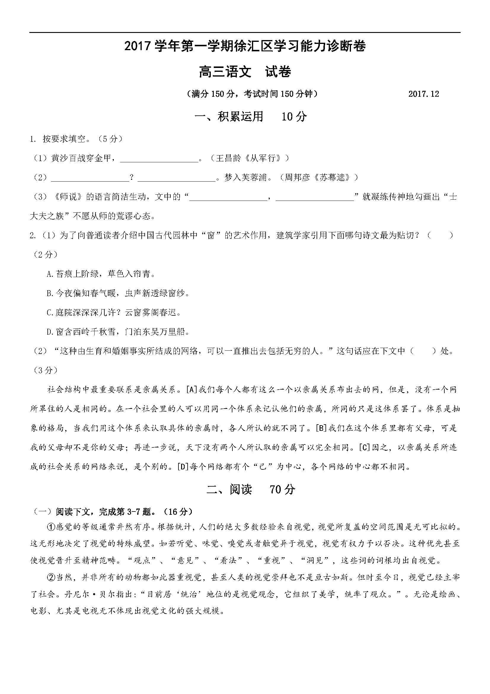 2018上海徐汇区高三一模语文试卷及答案