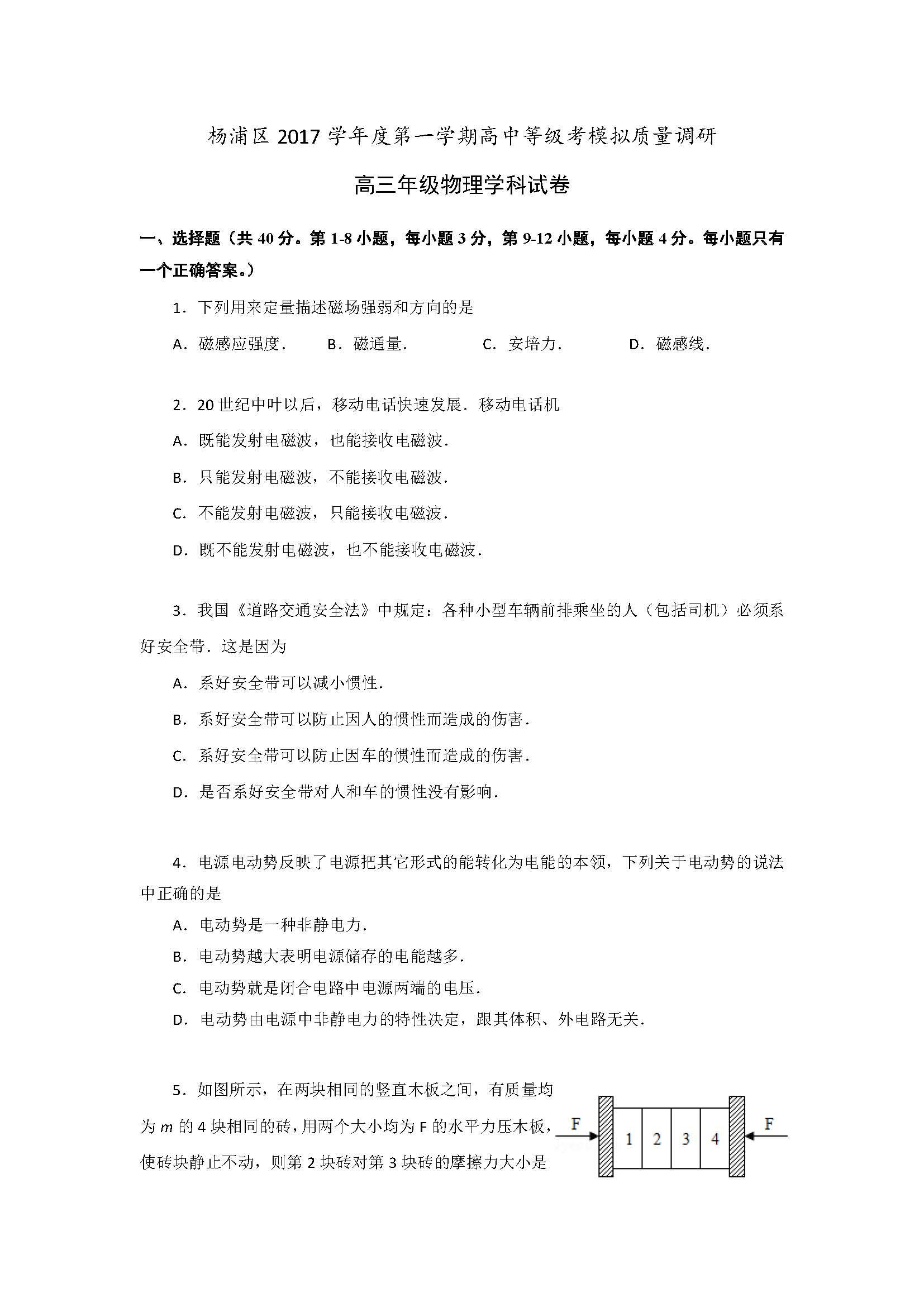 2018上海杨浦区高三一模物理试卷及答案