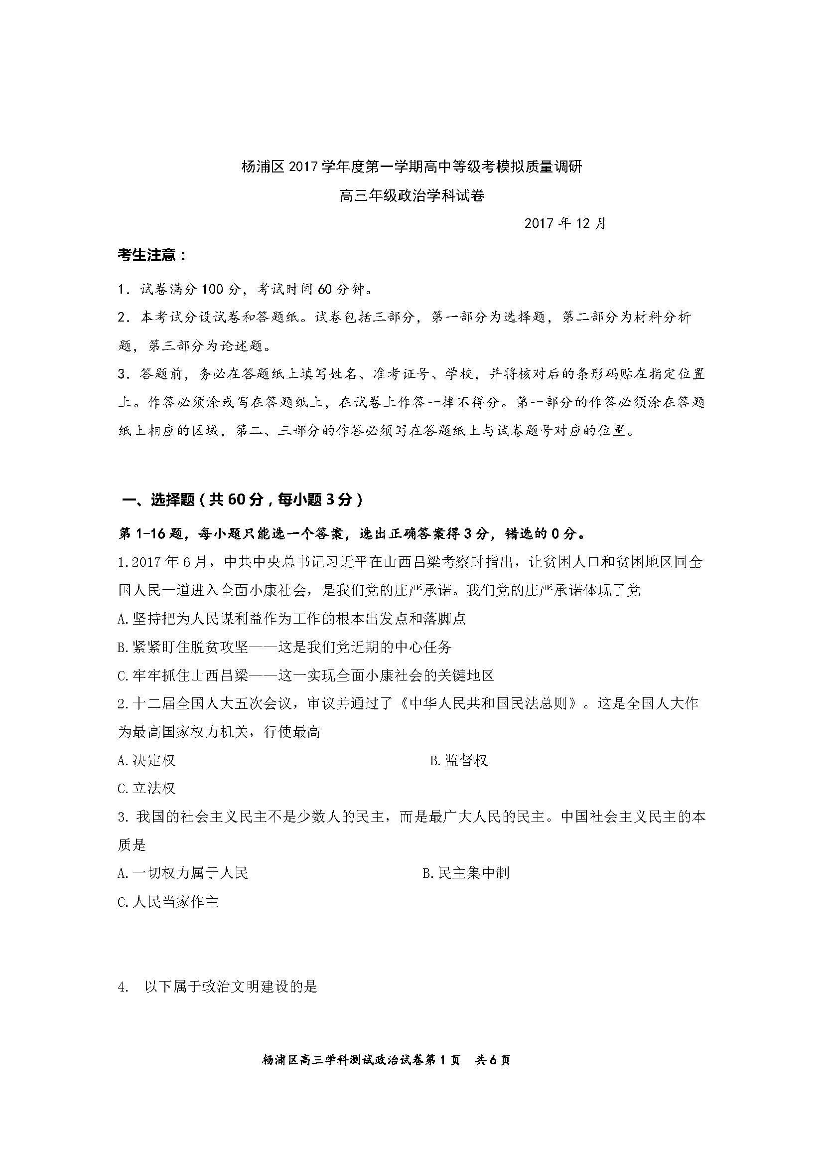 2018上海杨浦区高三一模政治试卷及答案