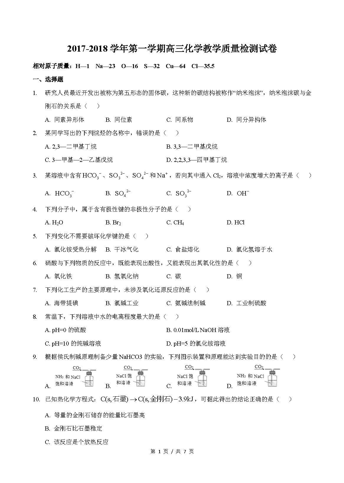 2018上海嘉定区高三一模化学试卷及答案