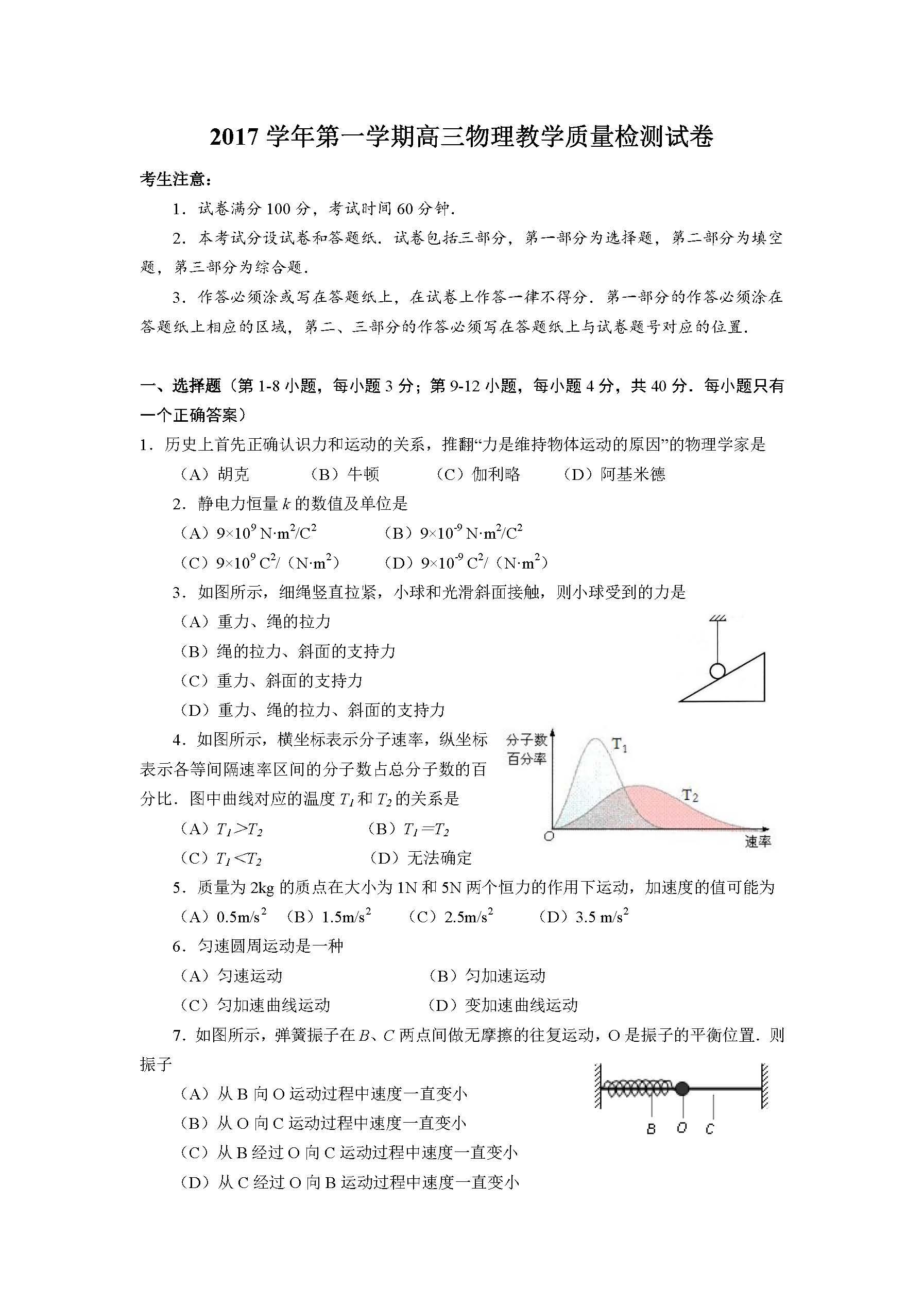 2018上海长宁区高三一模物理试卷及答案