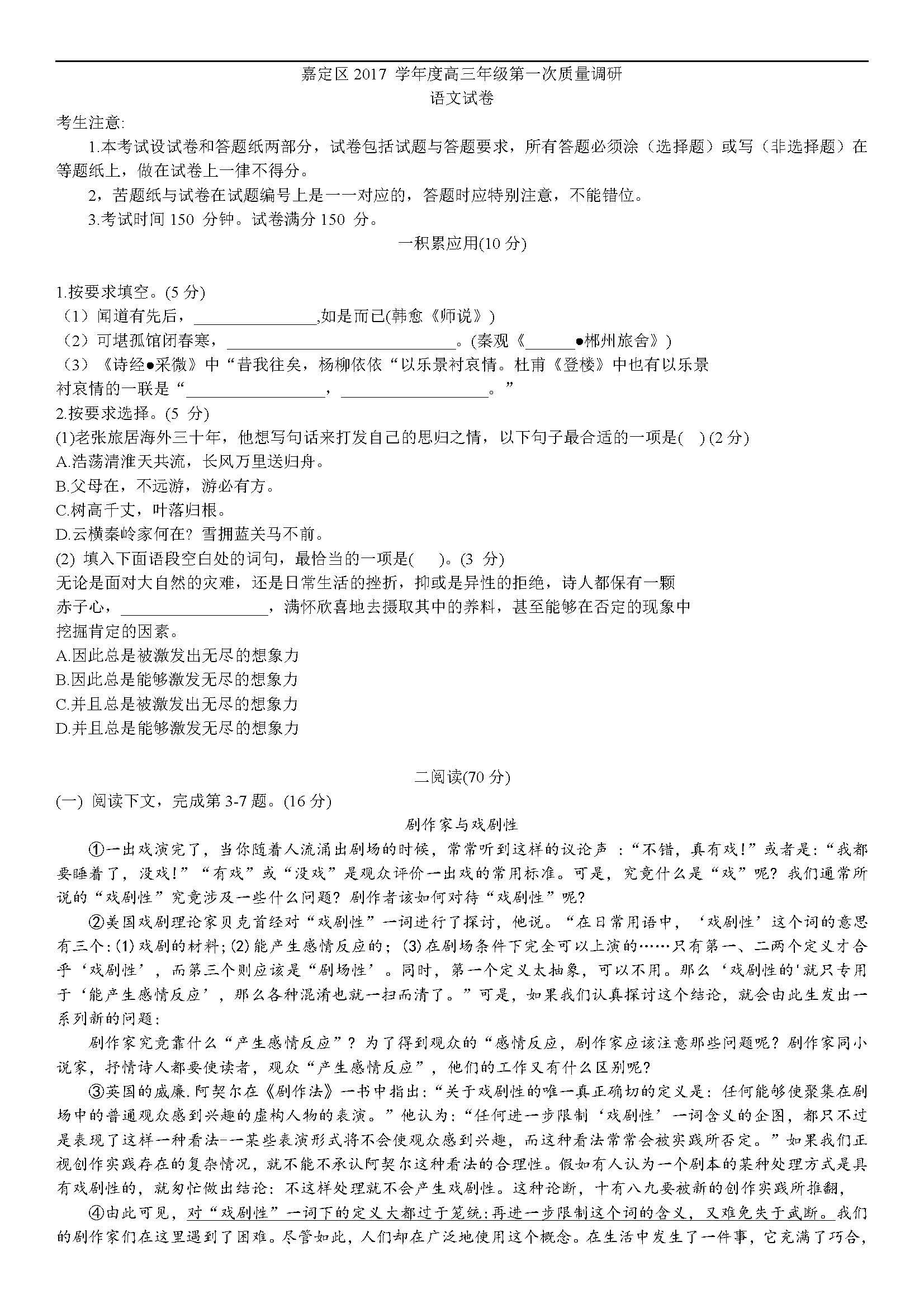 2018上海长宁区高三一模语文试卷及答案