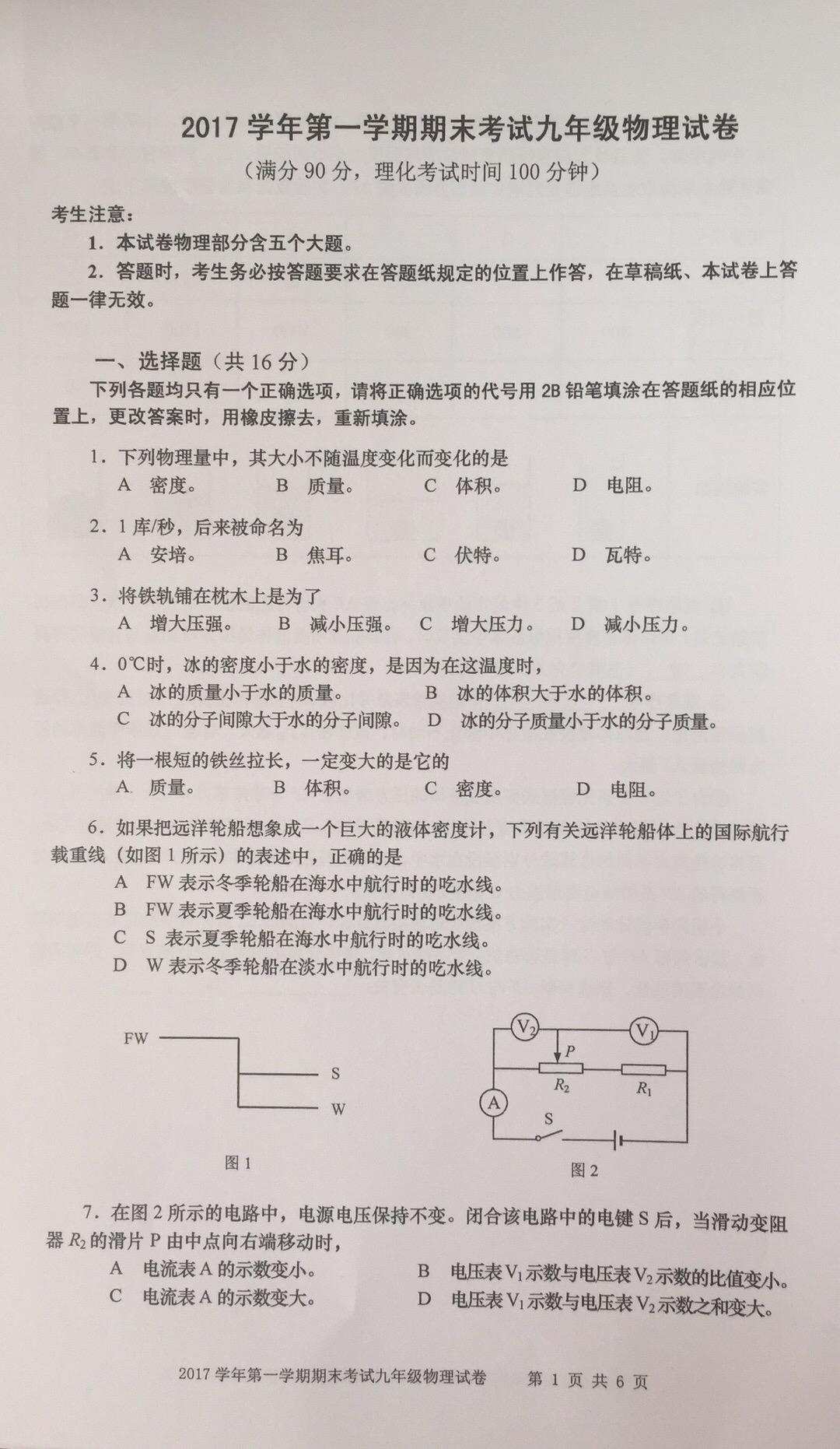 2018宝山中考物理一模试题及答案(图片版)