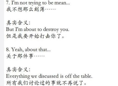 英语中温柔而残忍的婉转语