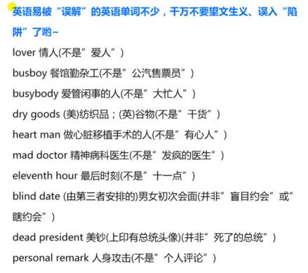 必看!盘点中国人经常误解的英语词句