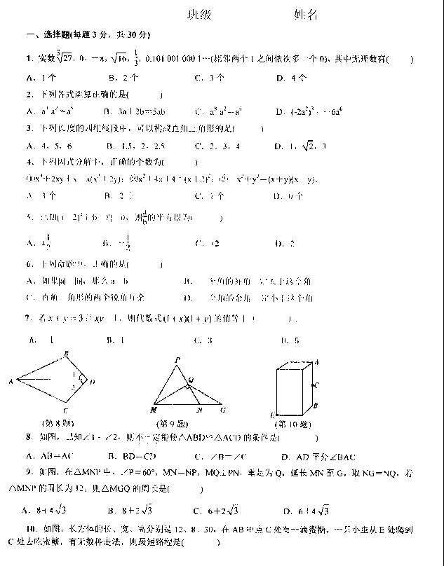 2017初二年级上册数学月考测试卷附参考答案(华师大版)