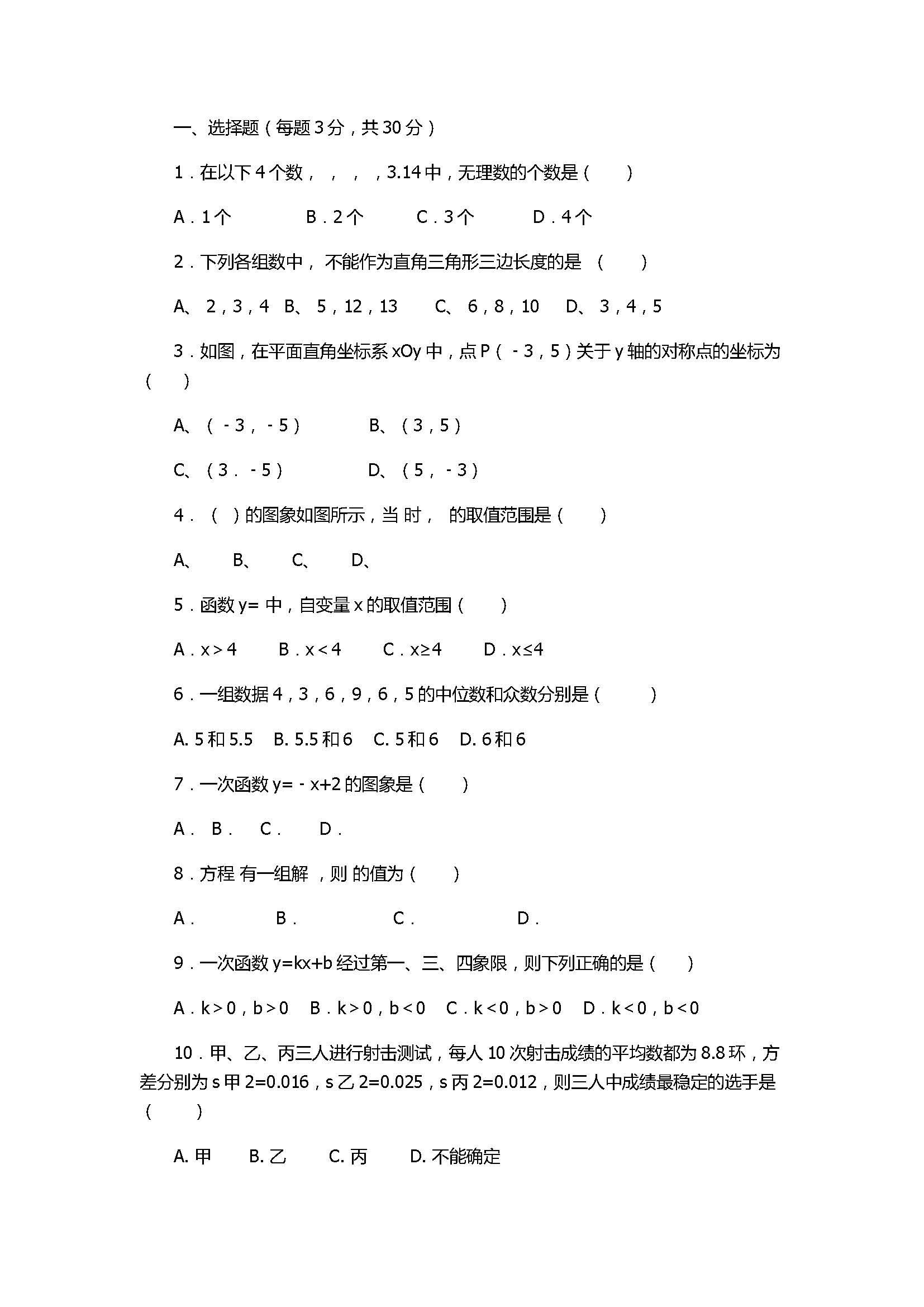 2017初二年级上册数学月考测试卷附参考答案(北师大版)