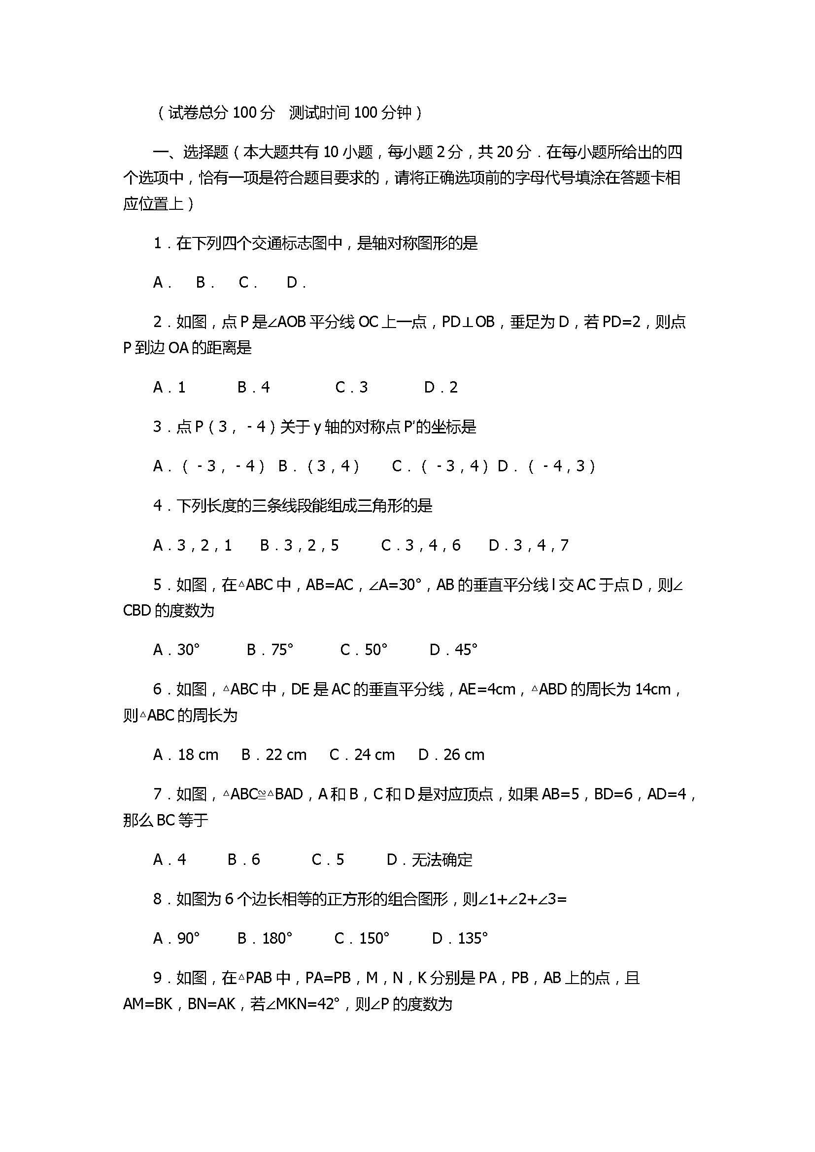 2017八年级数学上册月考测试卷附参考答案(新余市渝水区)