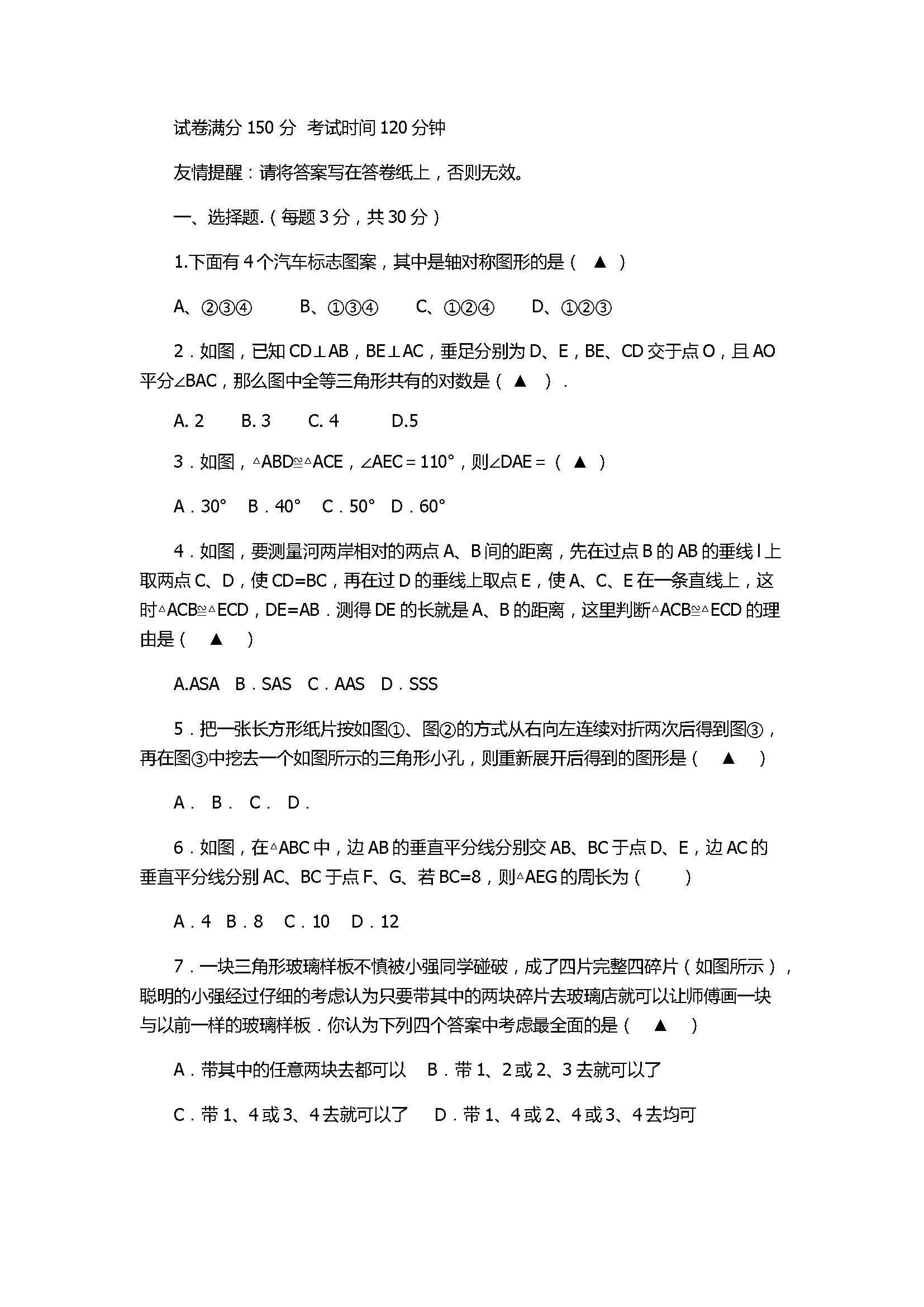 2017八年级数学上册月考测试卷附参考答案(泗阳县经济开发区)