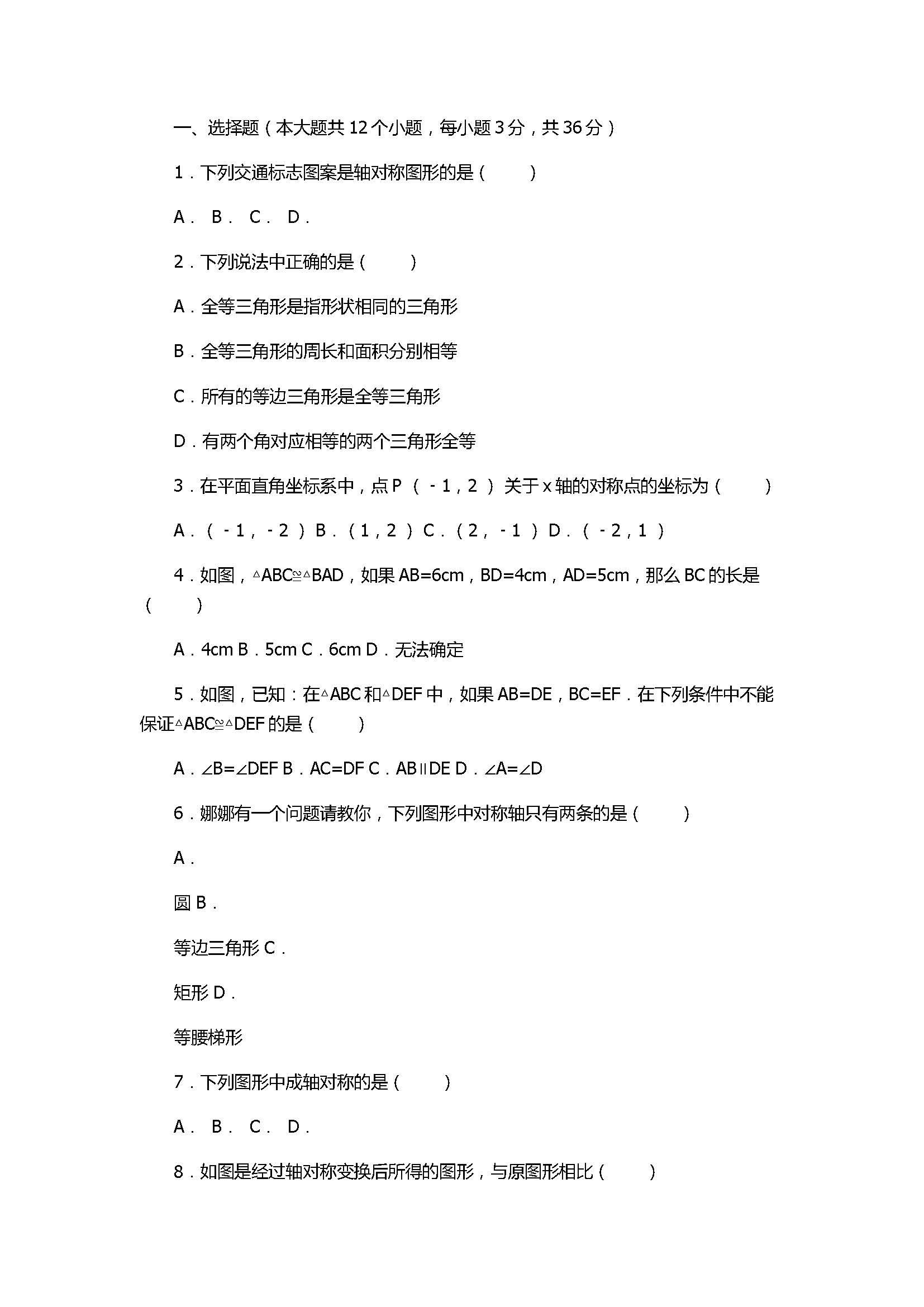 2017八年级上册数学月考测试卷附参考答案(菏泽市单县)