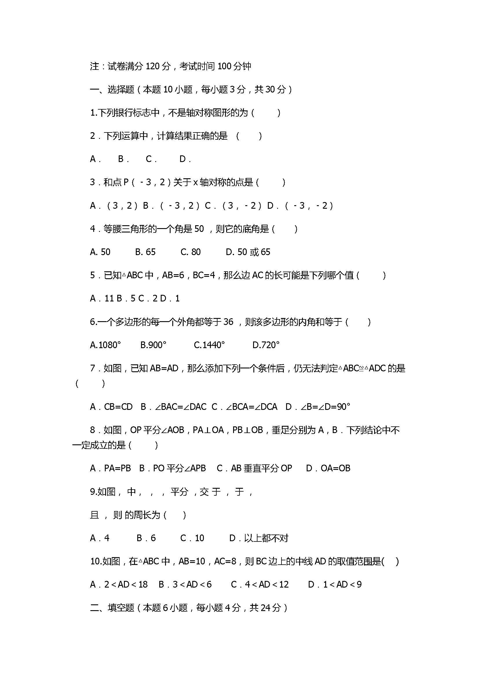 2017初二年级数学上册月考测试卷附参考答案(铜盂镇)