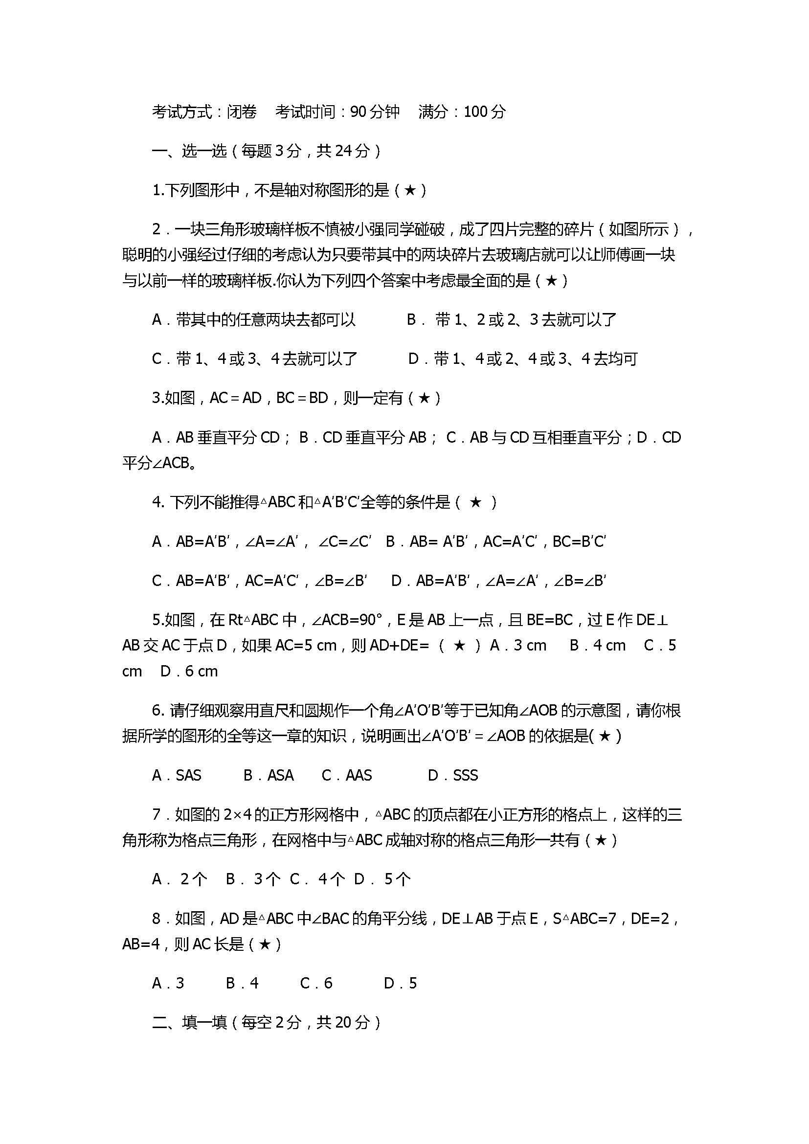 2017八年级数学上册第1次月考测试卷附参考答案(宜兴市周铁学区)