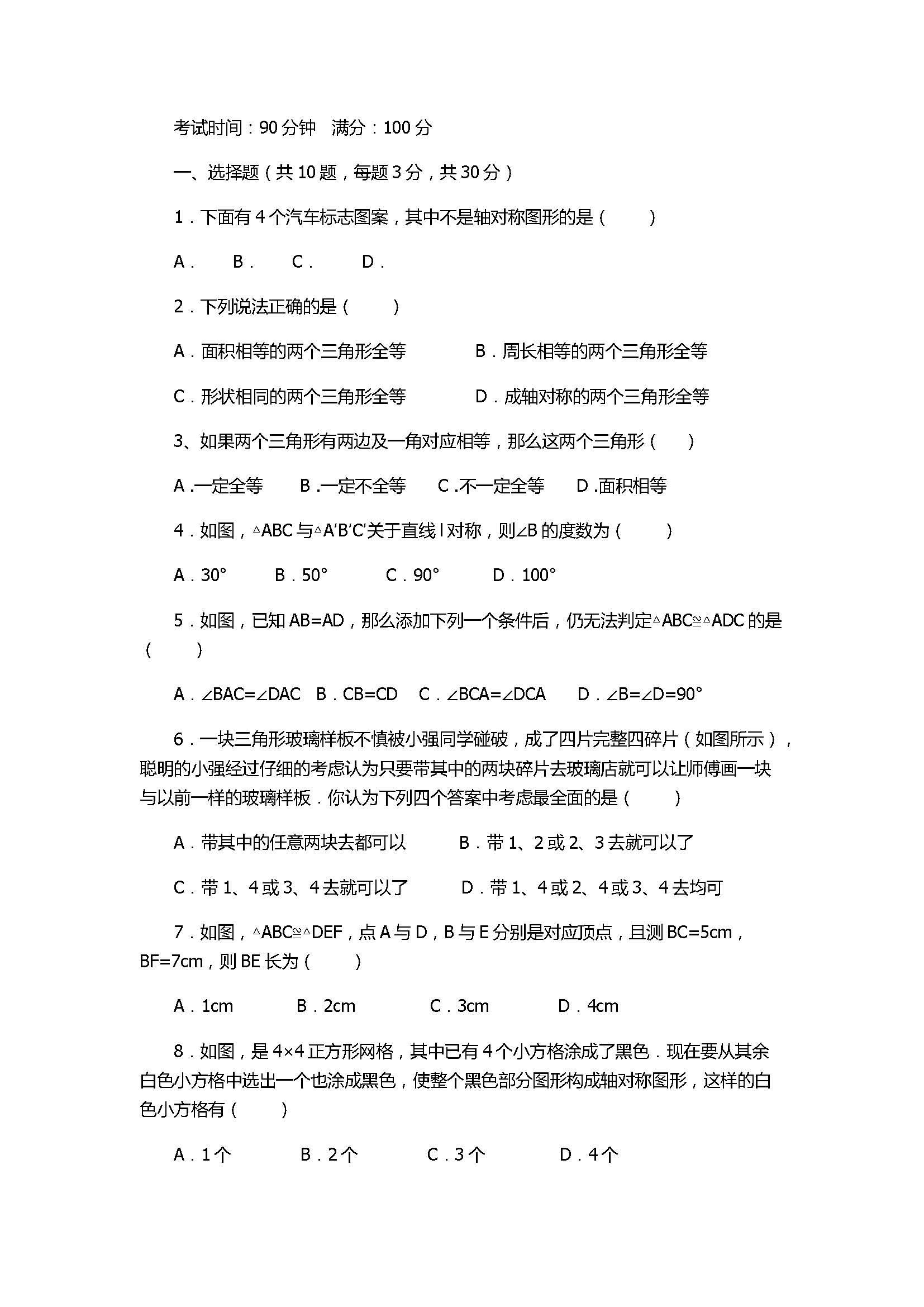 2017八年级数学上册第1次月考测试卷附参考答案(江苏省无锡市)