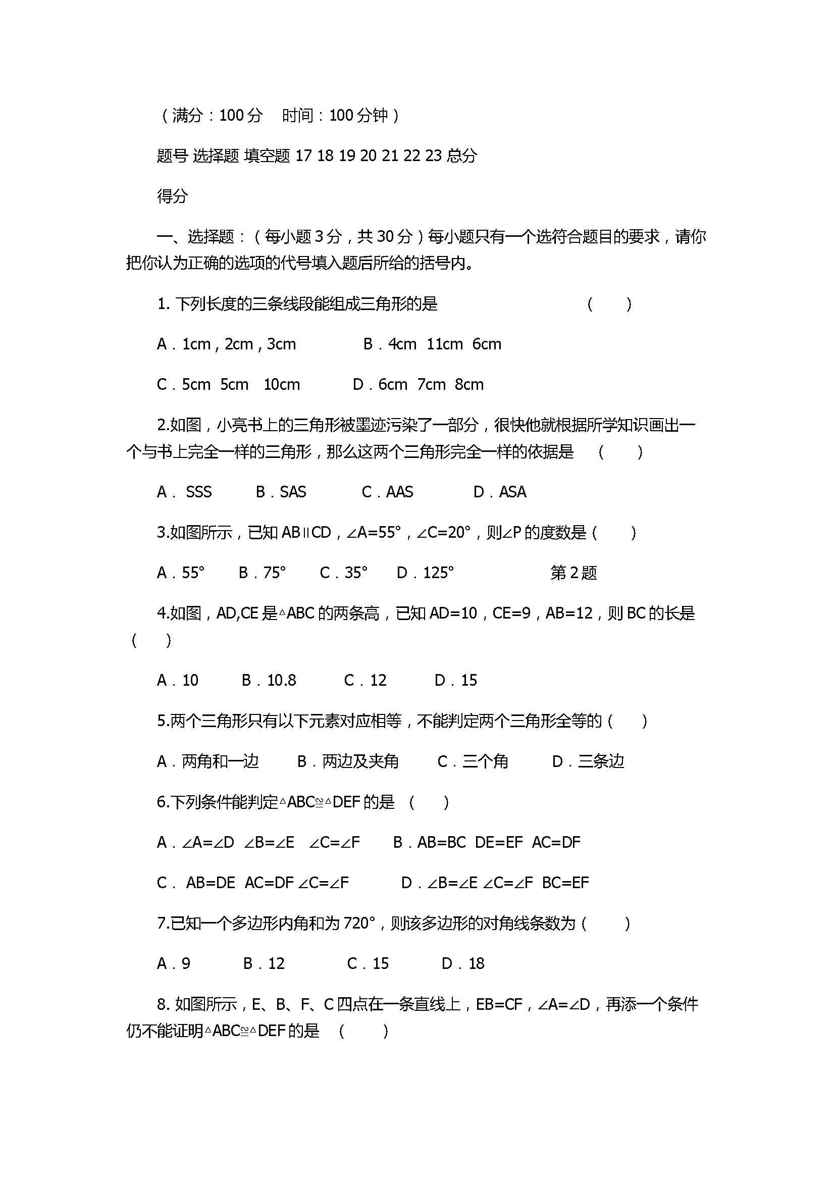 2017八年级数学上册第1次月考测试卷附参考答案(安徽省潘集区)