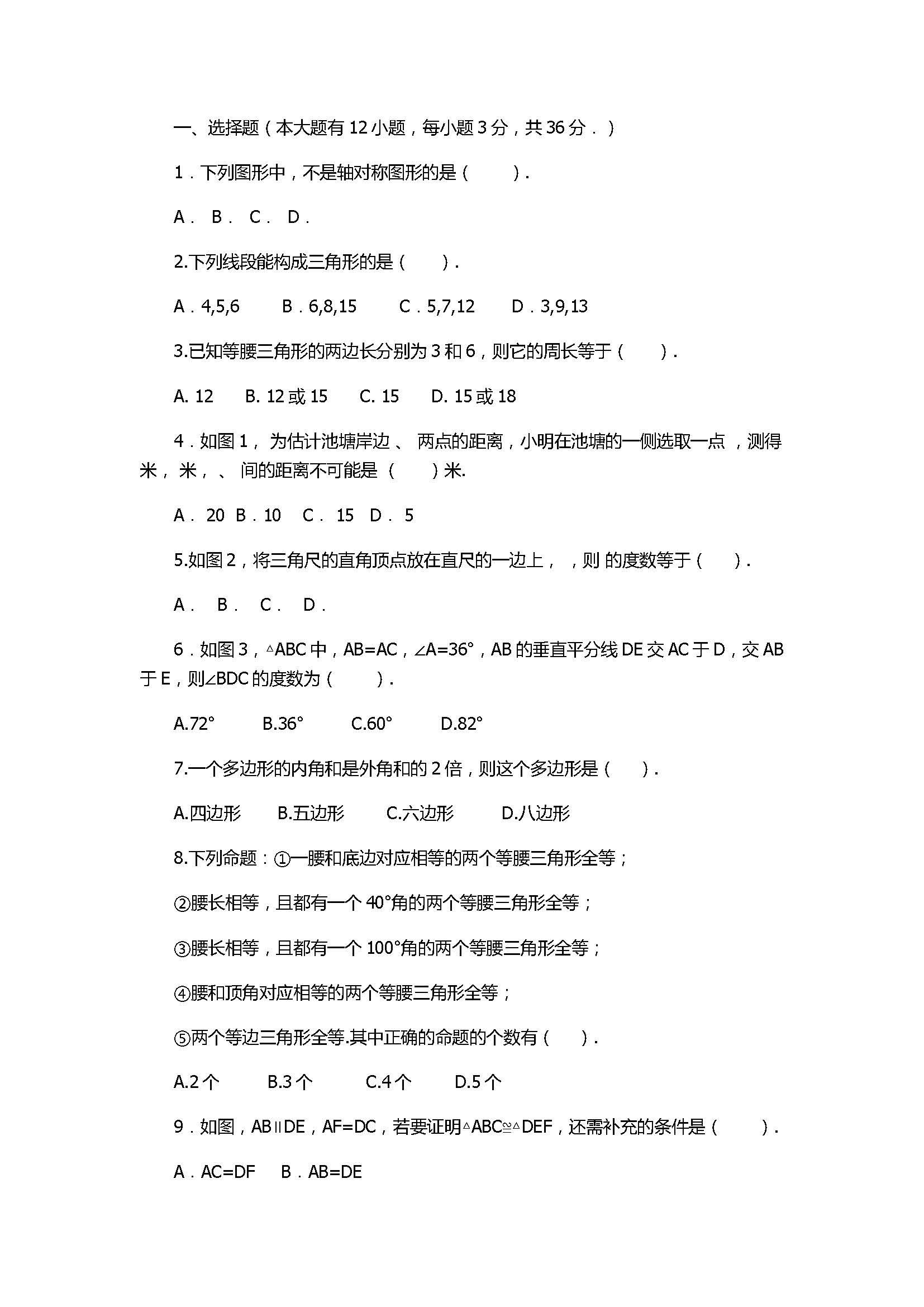 2017八年级数学上册第1次月考测试卷附参考答案(山东省)