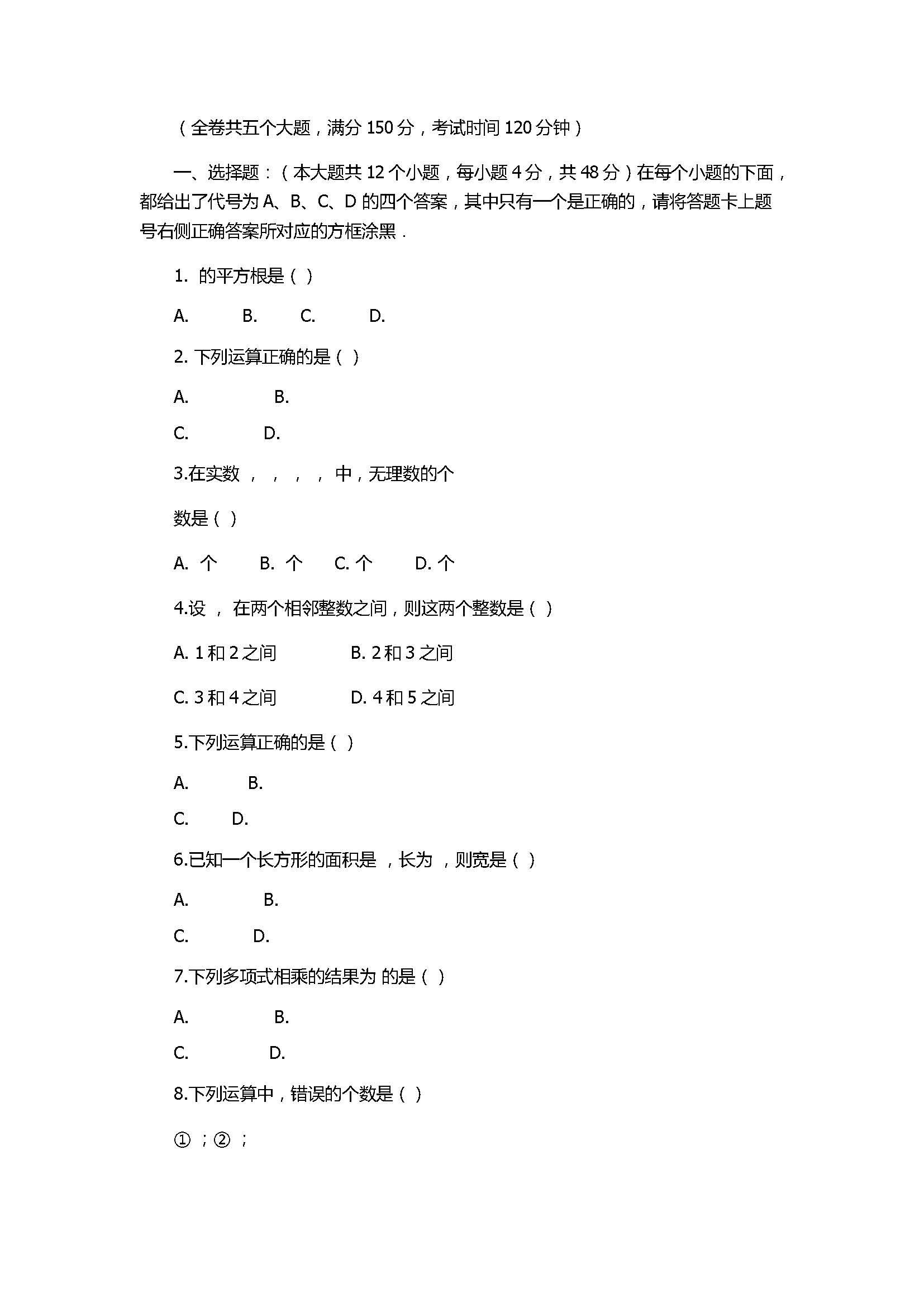 2017初二年级数学上册联考测试卷附参考答案(重庆市)