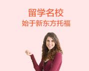 留学名校 始于新东方托福