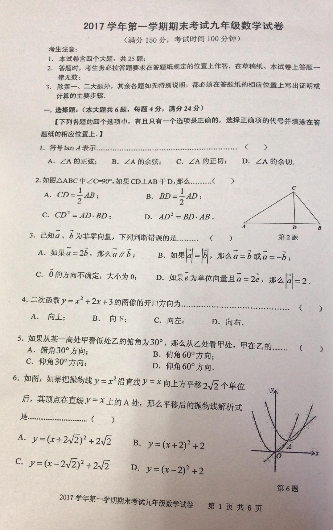 2018宝山中考数学一模试题及答案(图片版)