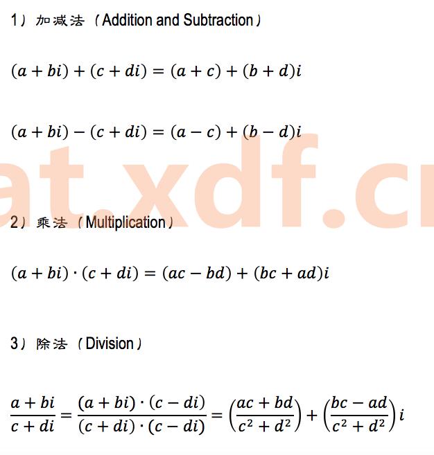 complex number 的加减乘除运算