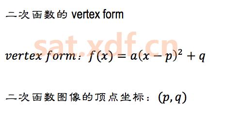 二次函数的表达式